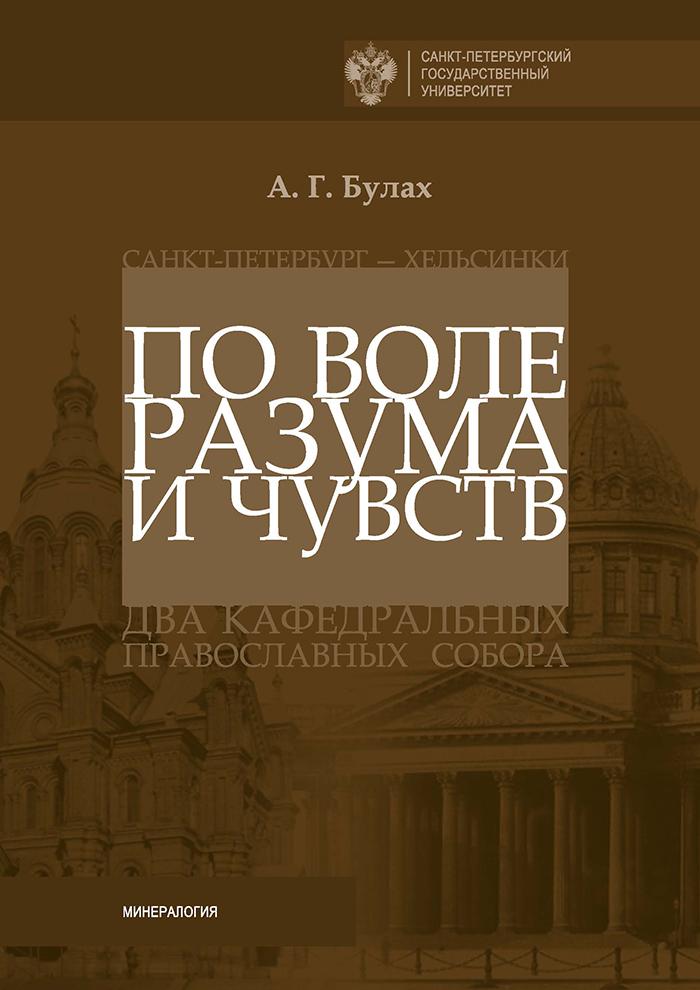По воле разума и чувств. Санкт-Петербург – Хельсинки: два кафедральных православных собора
