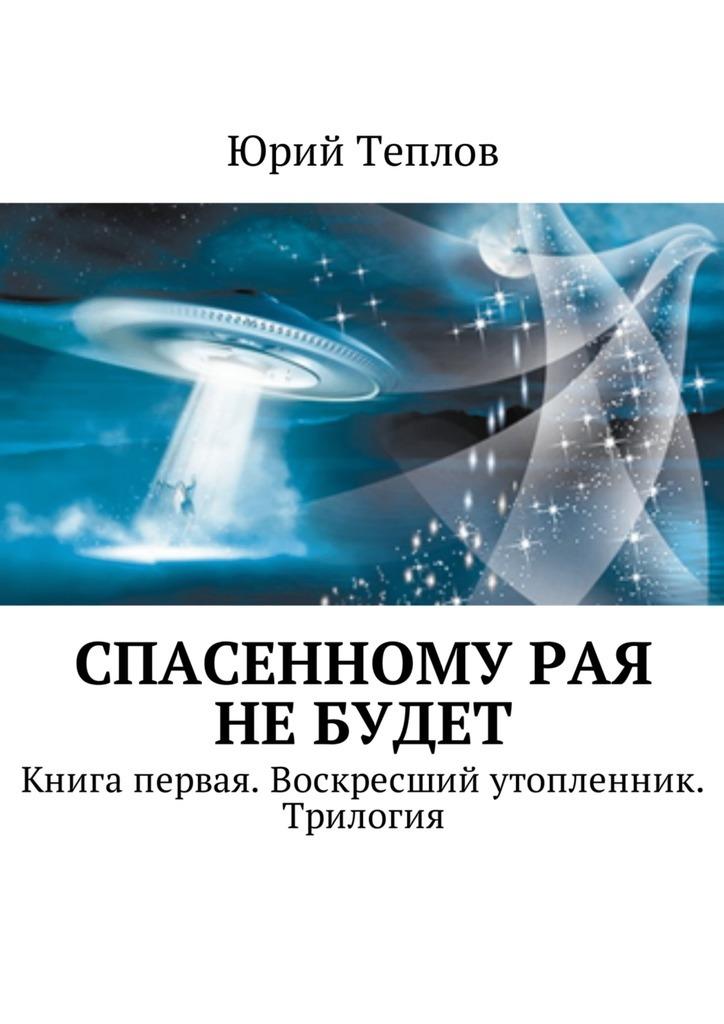 Спасенному рая небудет. Книга первая. Воскресший утопленник. Трилогия