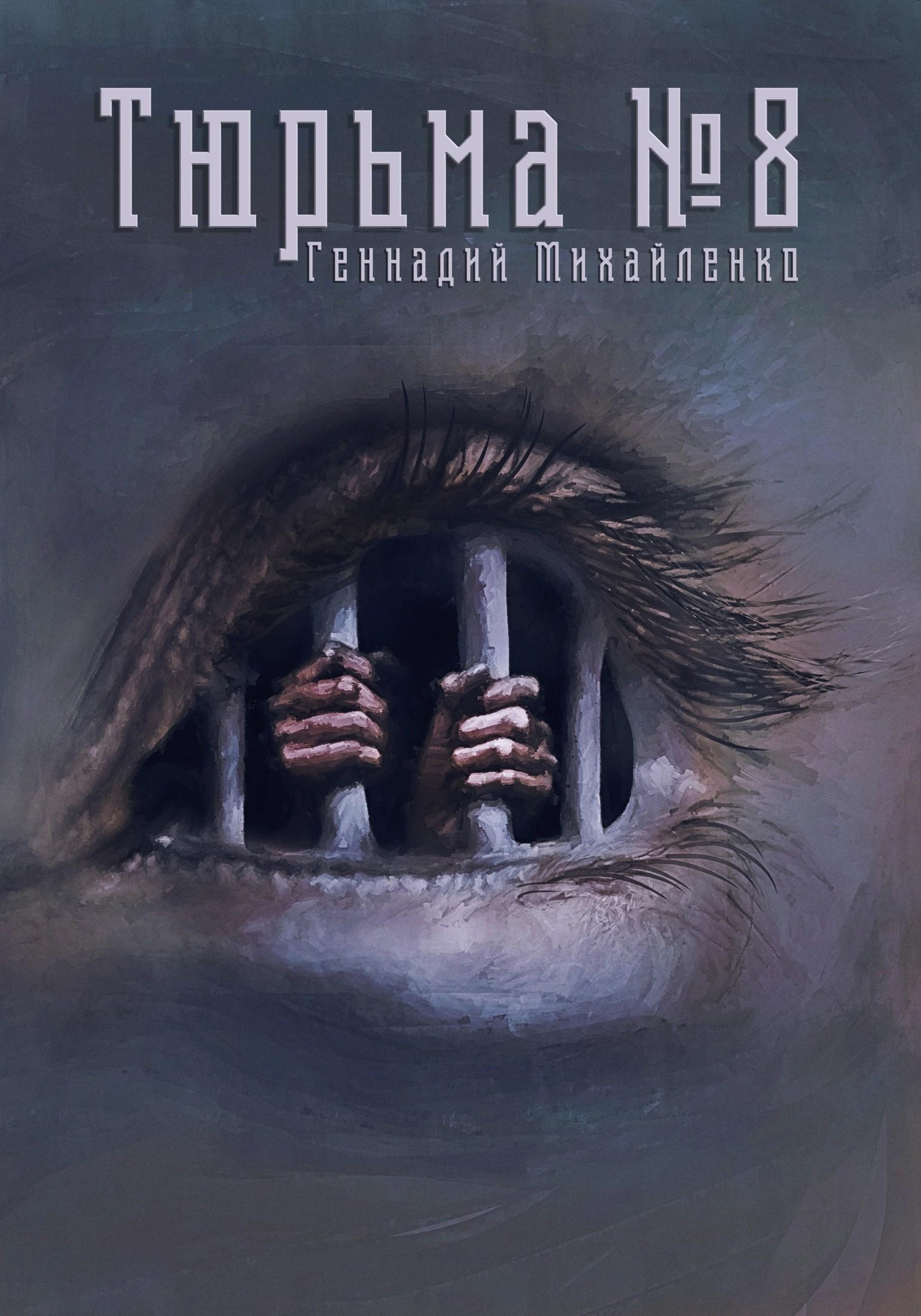 Тюрьма №8