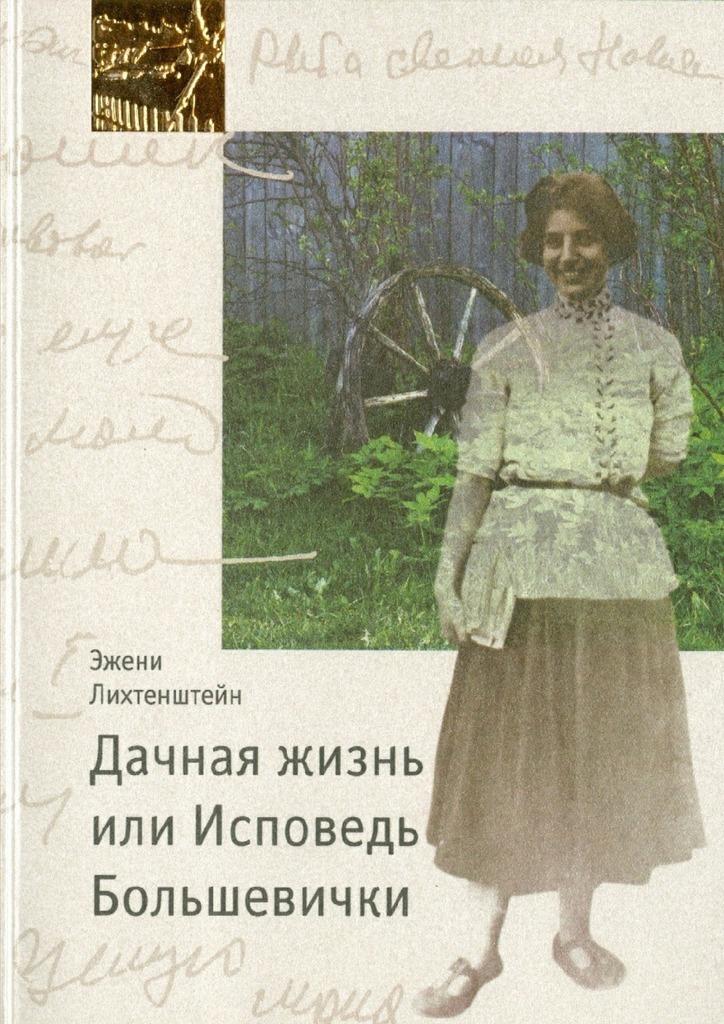 Дачная жизнь, или Исповедь Большевички