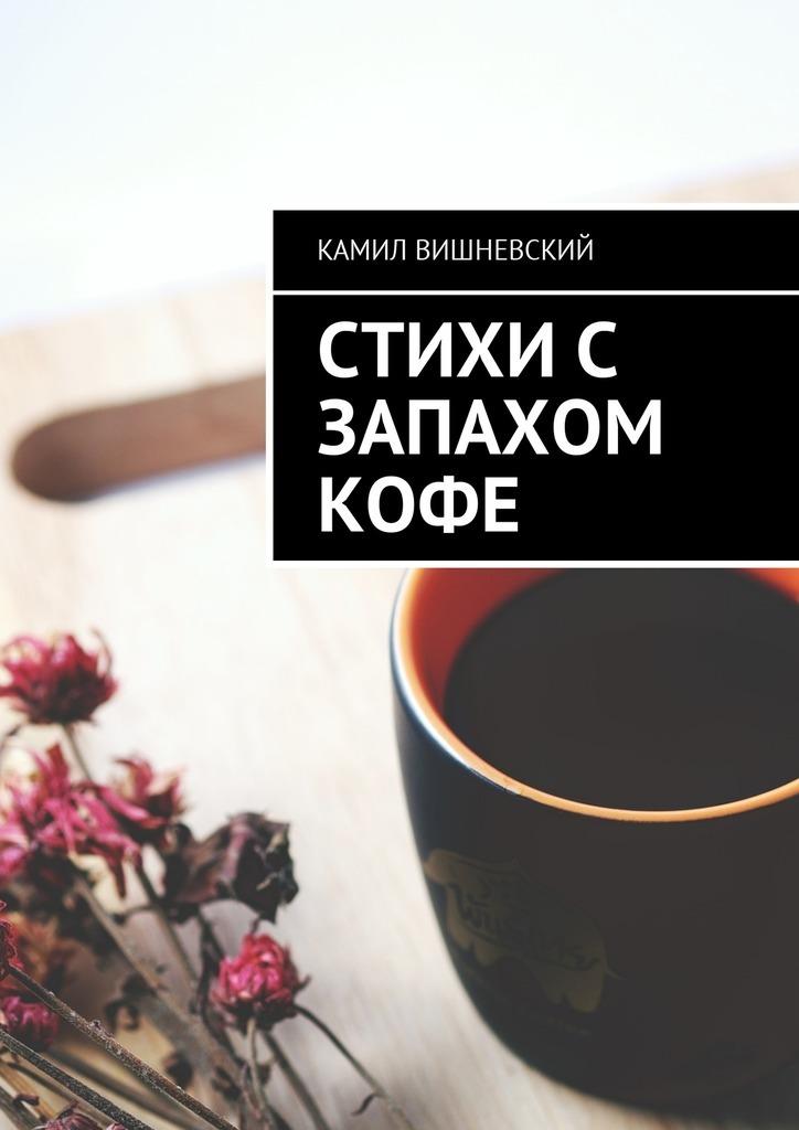 Стихи с запахом кофе
