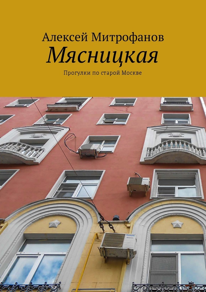 Мясницкая. Прогулки постарой Москве