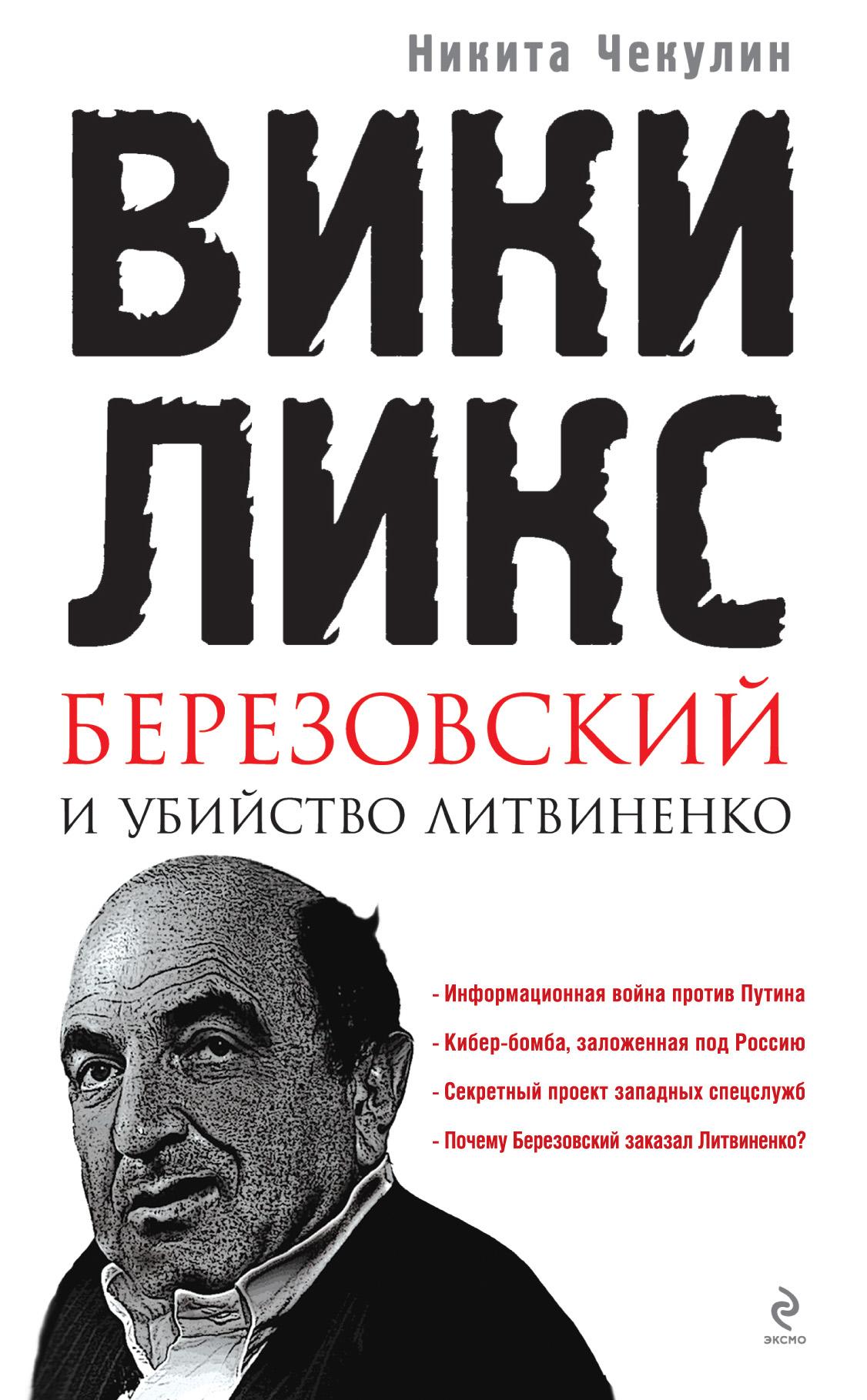 «ВикиЛикс», Березовский и убийство Литвиненко. Документальное расследование