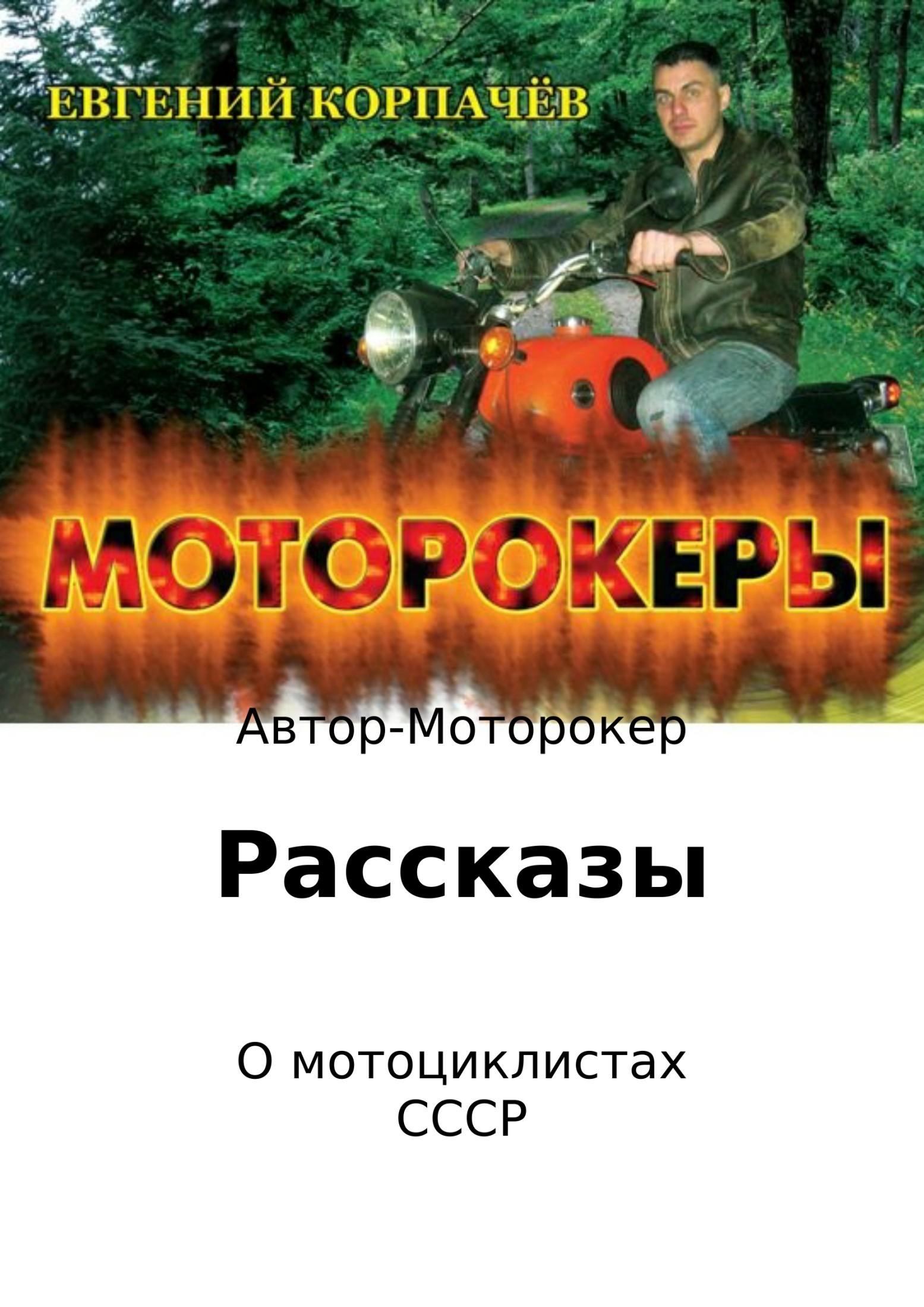 Моторокеры. Сборник рассказов