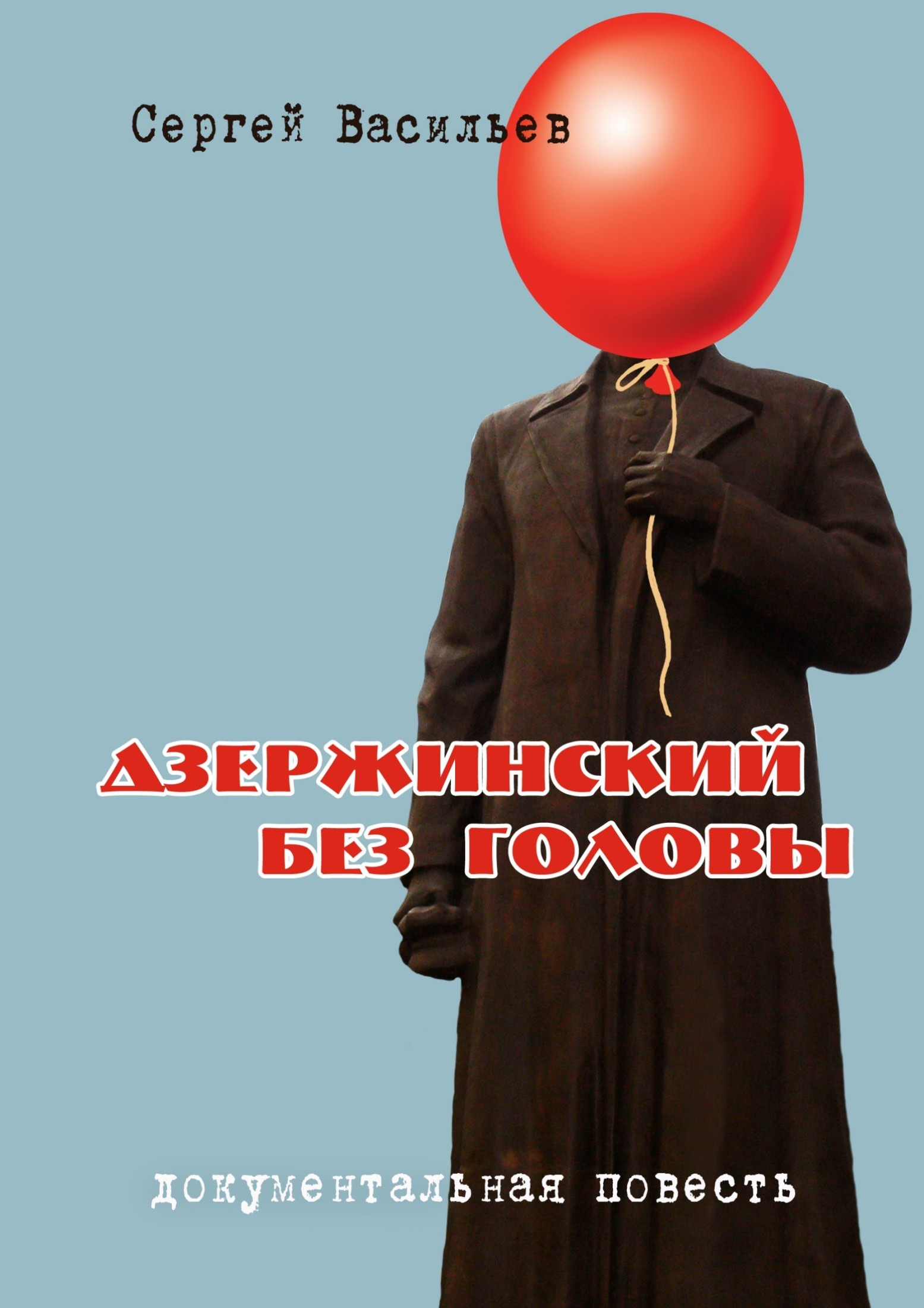 Дзержинский без головы