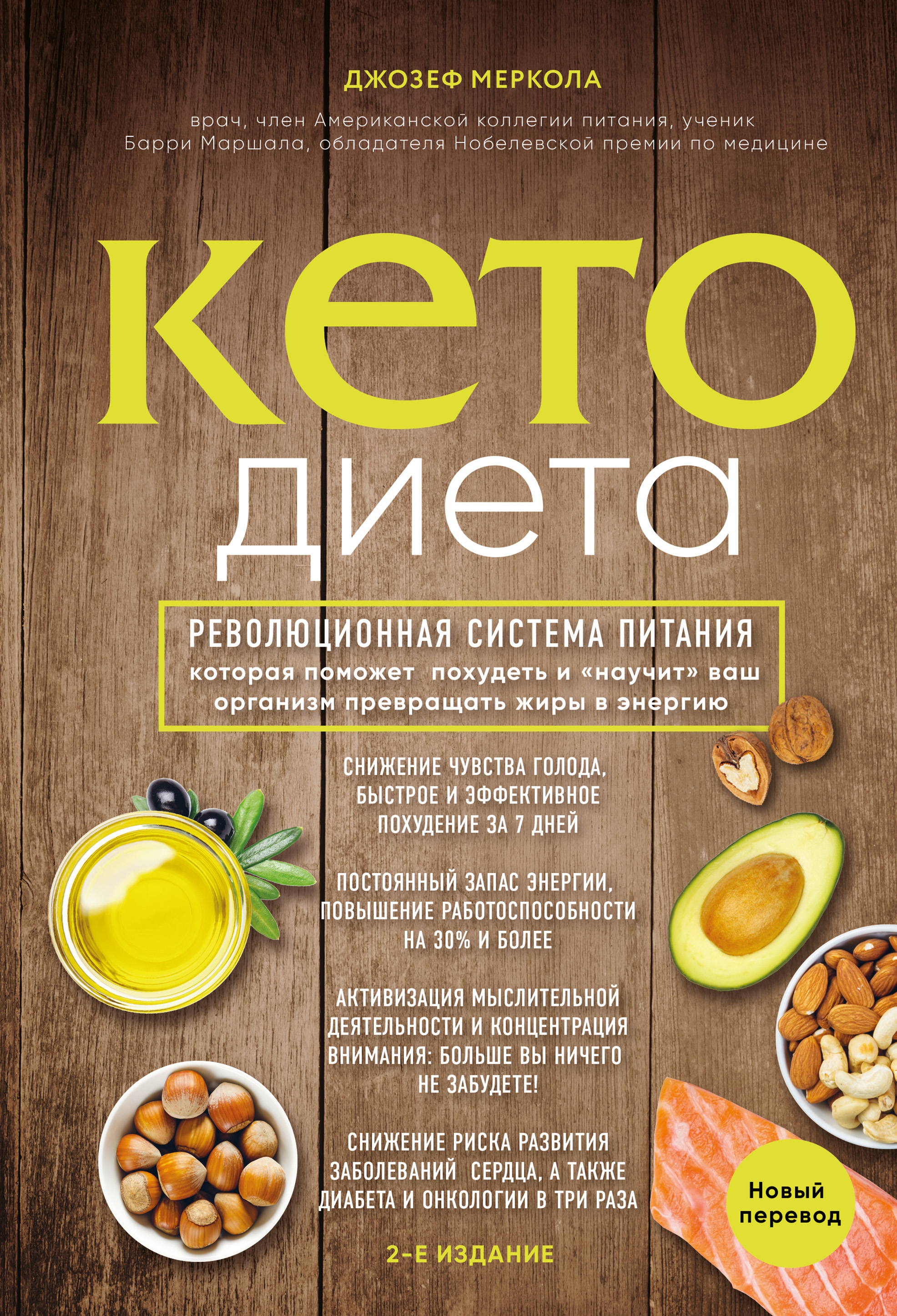 Кето-диета. Революционная система питания, которая поможет похудеть и «научит» ваш организм превращать жиры в энергию