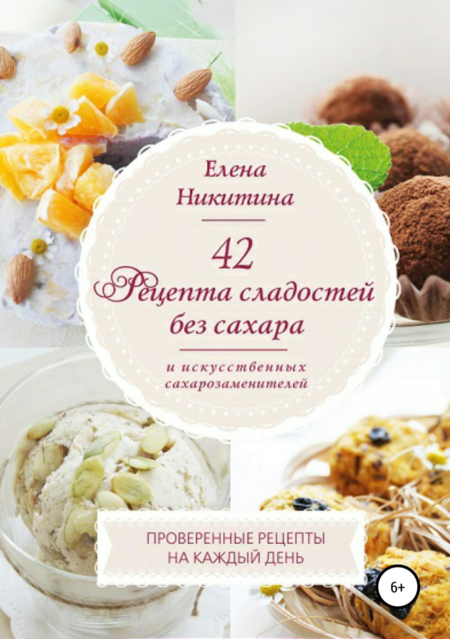 42 рецепта сладостей без сахара и искусственных сахарозаменителей.