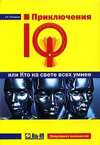 Приключения IQ, или Кто на свете всех умнее