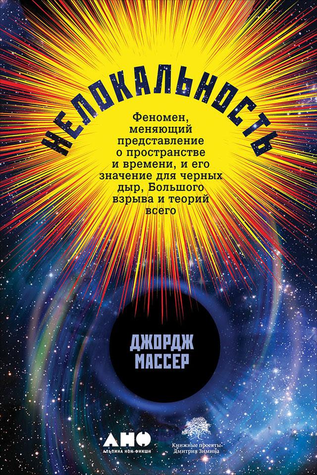 Нелокальность: Феномен, меняющий представление о пространстве и времени, и его значение для черных дыр, Большого взрыва и теорий всего