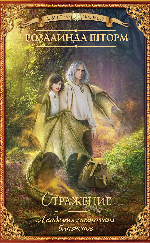 Академия магических близнецов. Отражение