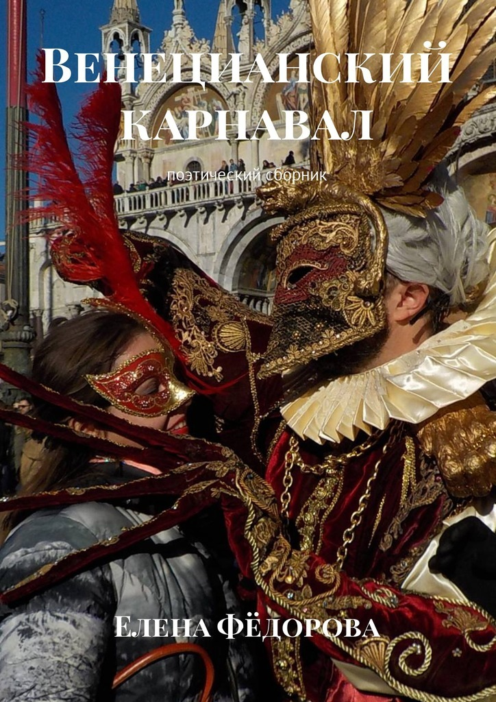 Венецианский карнавал. Поэтический сборник