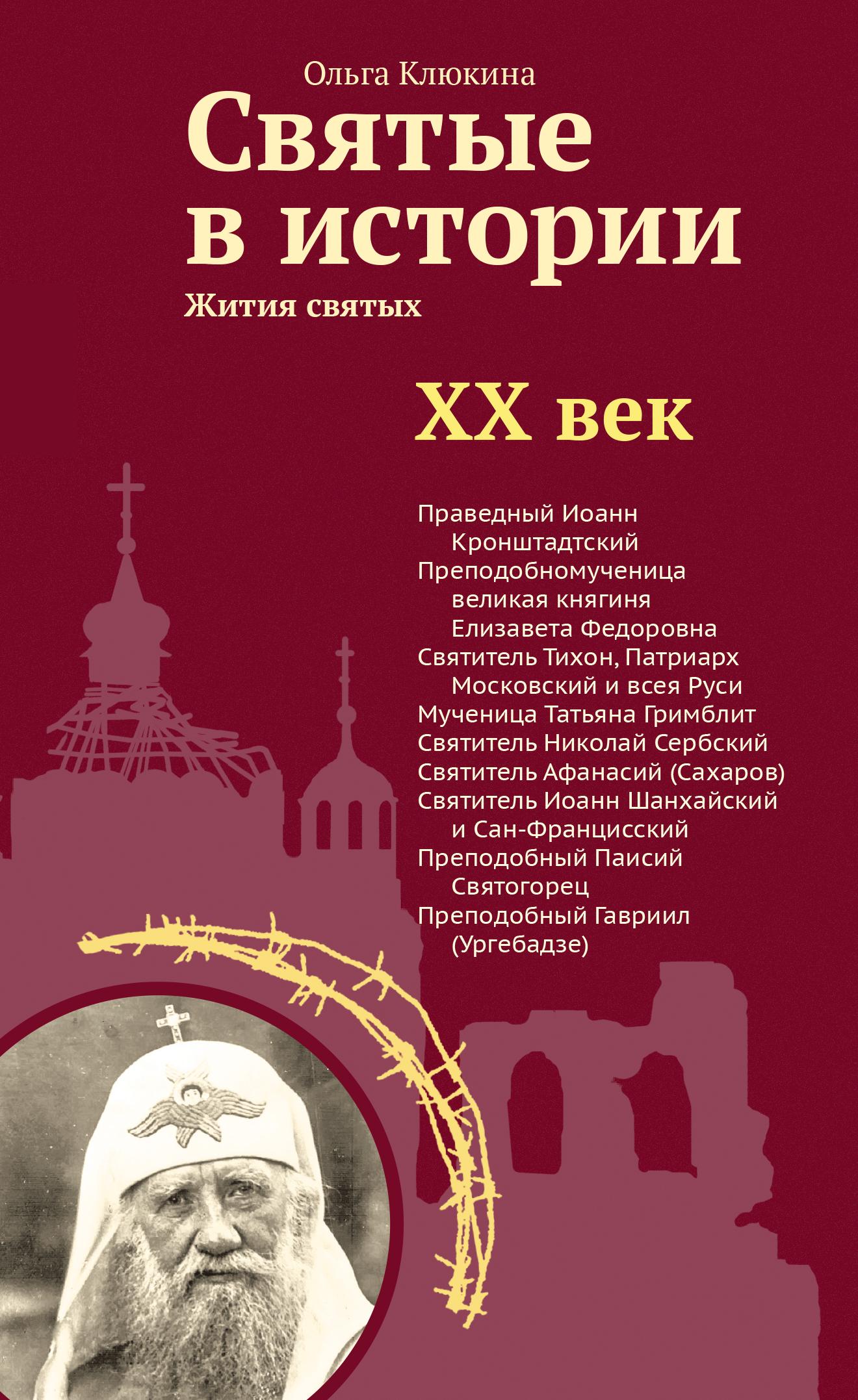 Святые в истории. Жития святых в новом формате. XX век