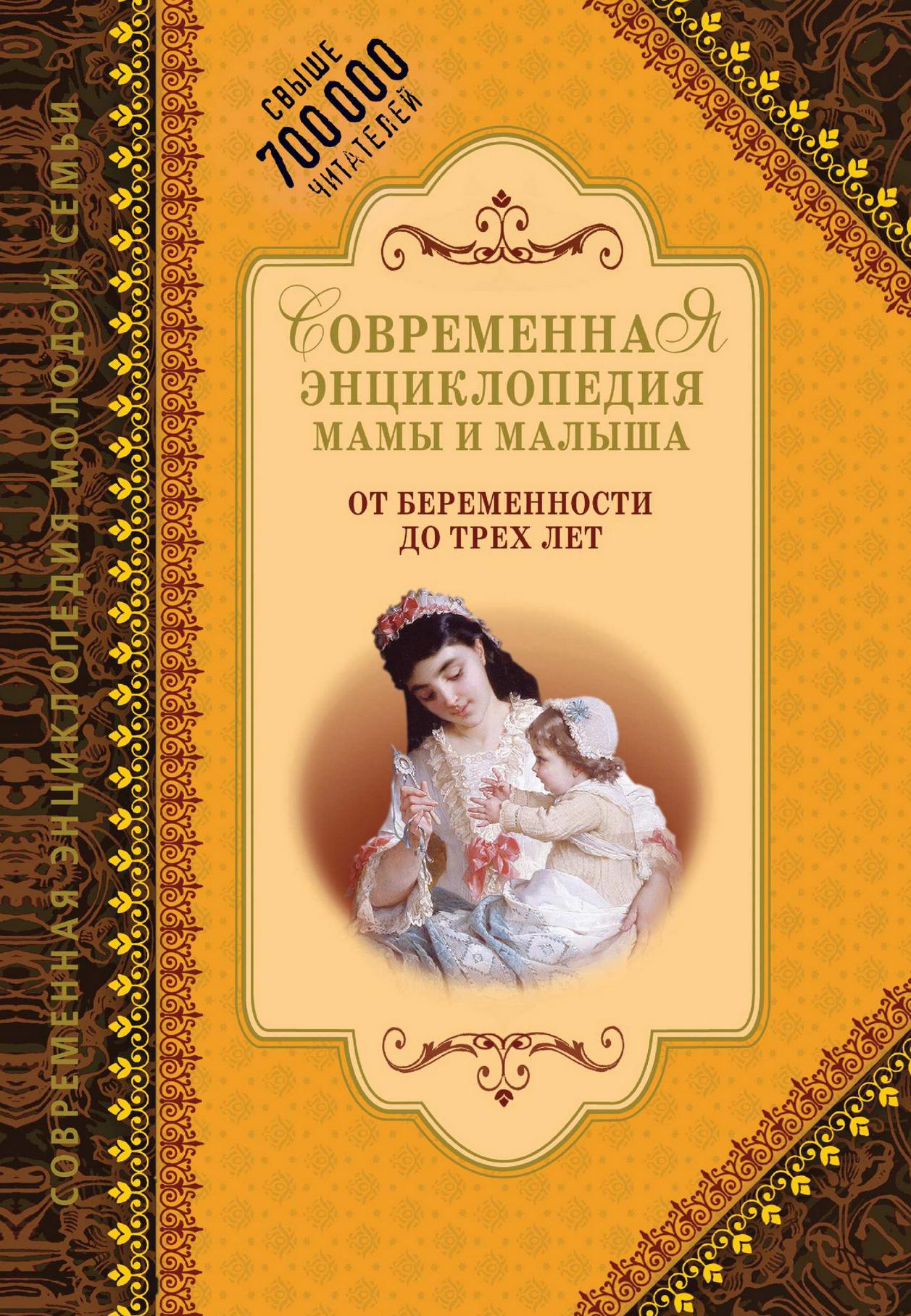 Энциклопедия девушки читать