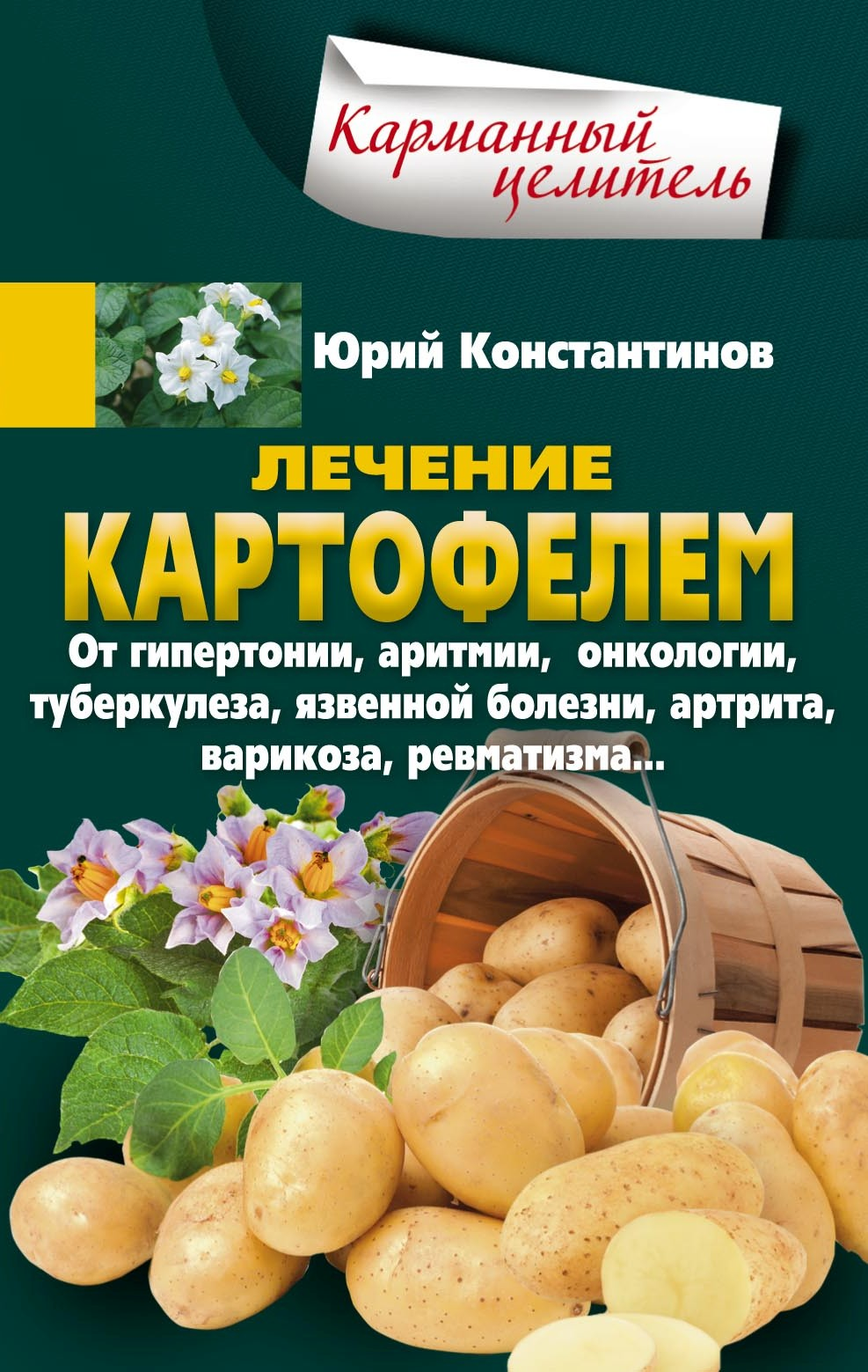 Лечение картофелем от гипертонии, аритмии, онкологии, туберкулеза, язвенной болезни, артрита, варикоза, ревматизма…