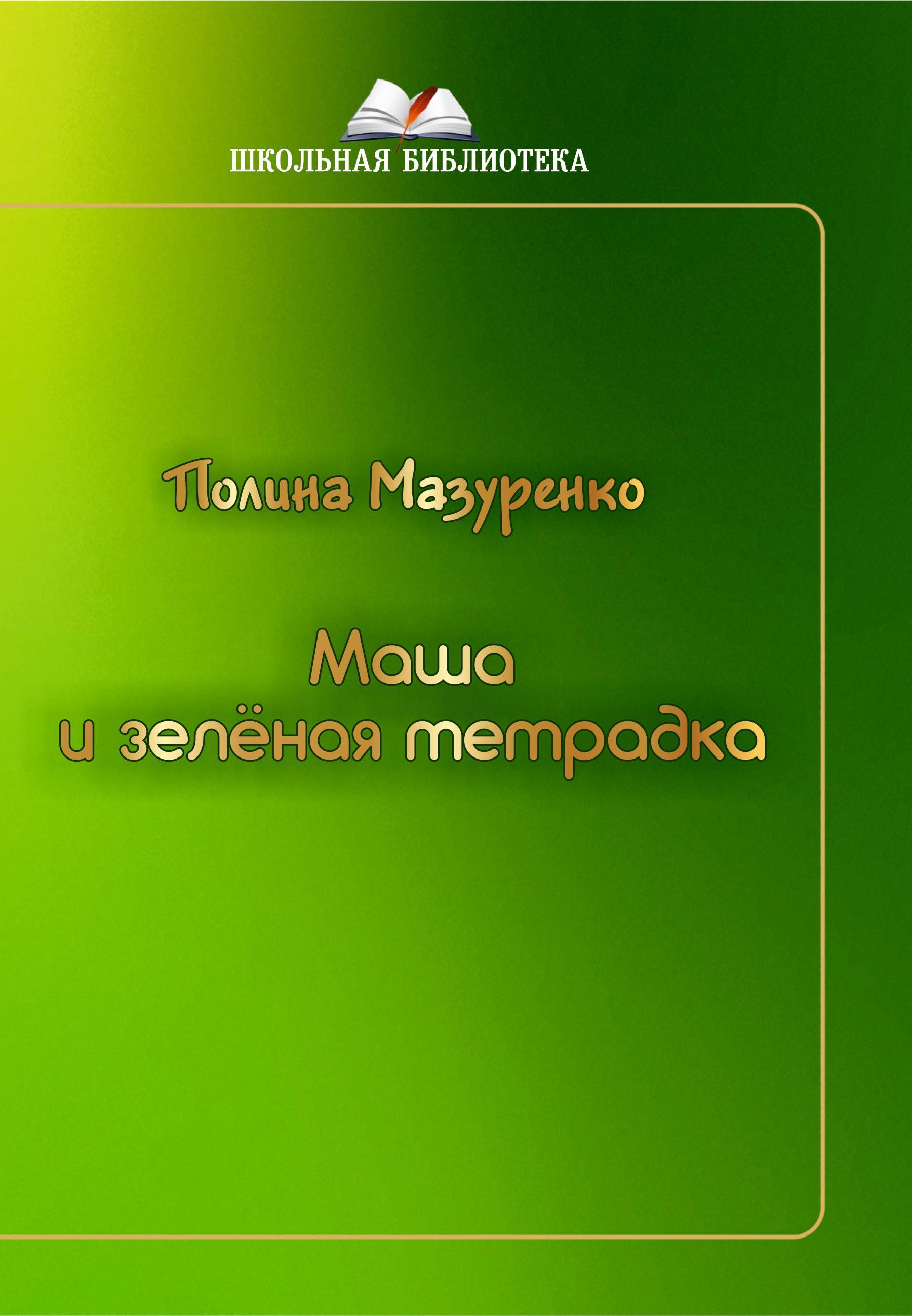 Маша и зелёная тетрадка
