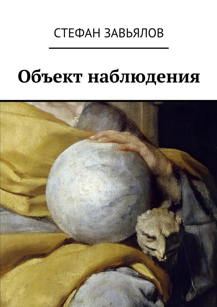 Объект наблюдения