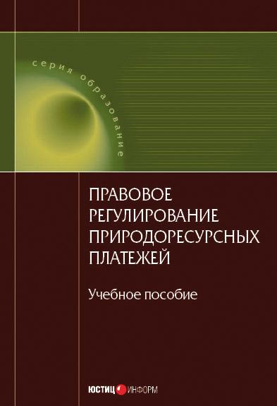 Правовое регулирование природоресурсных платежей: учебное пособие