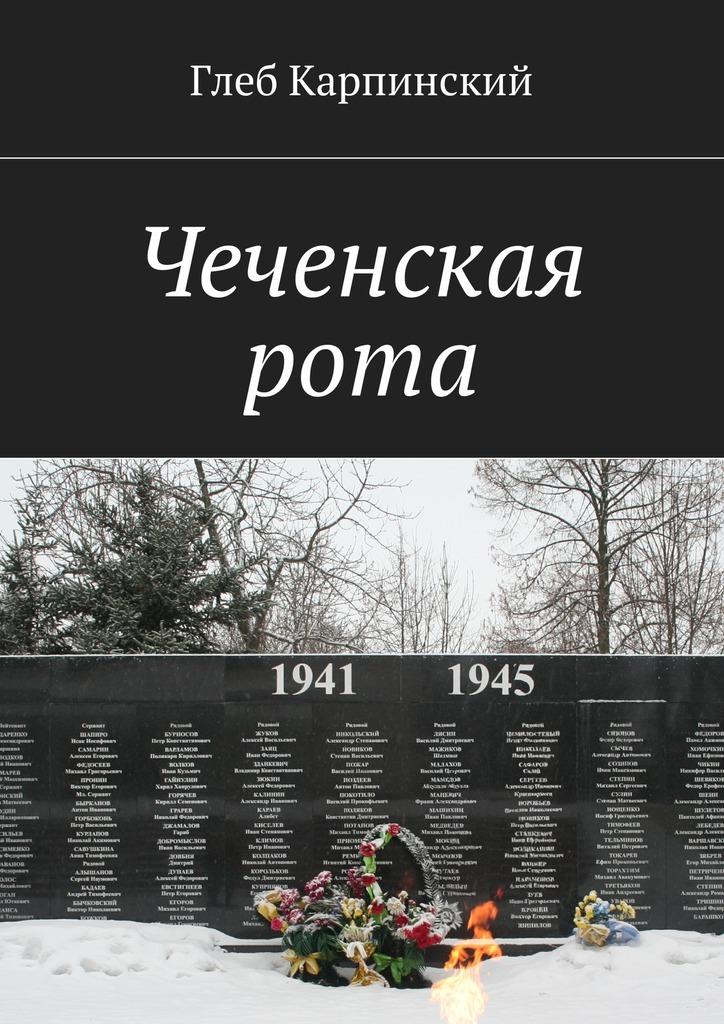Чеченская рота