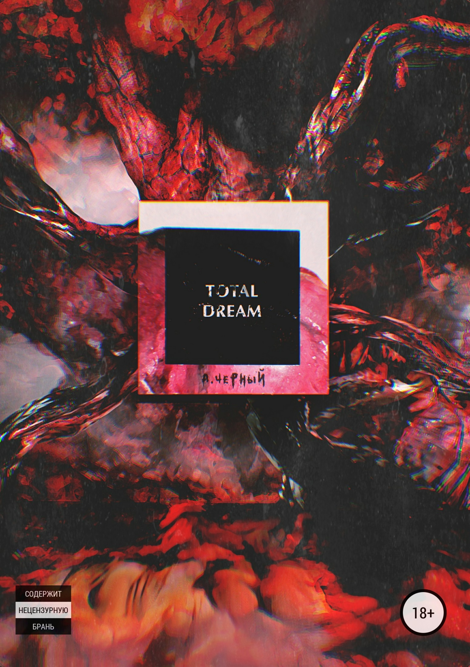 Total Dream