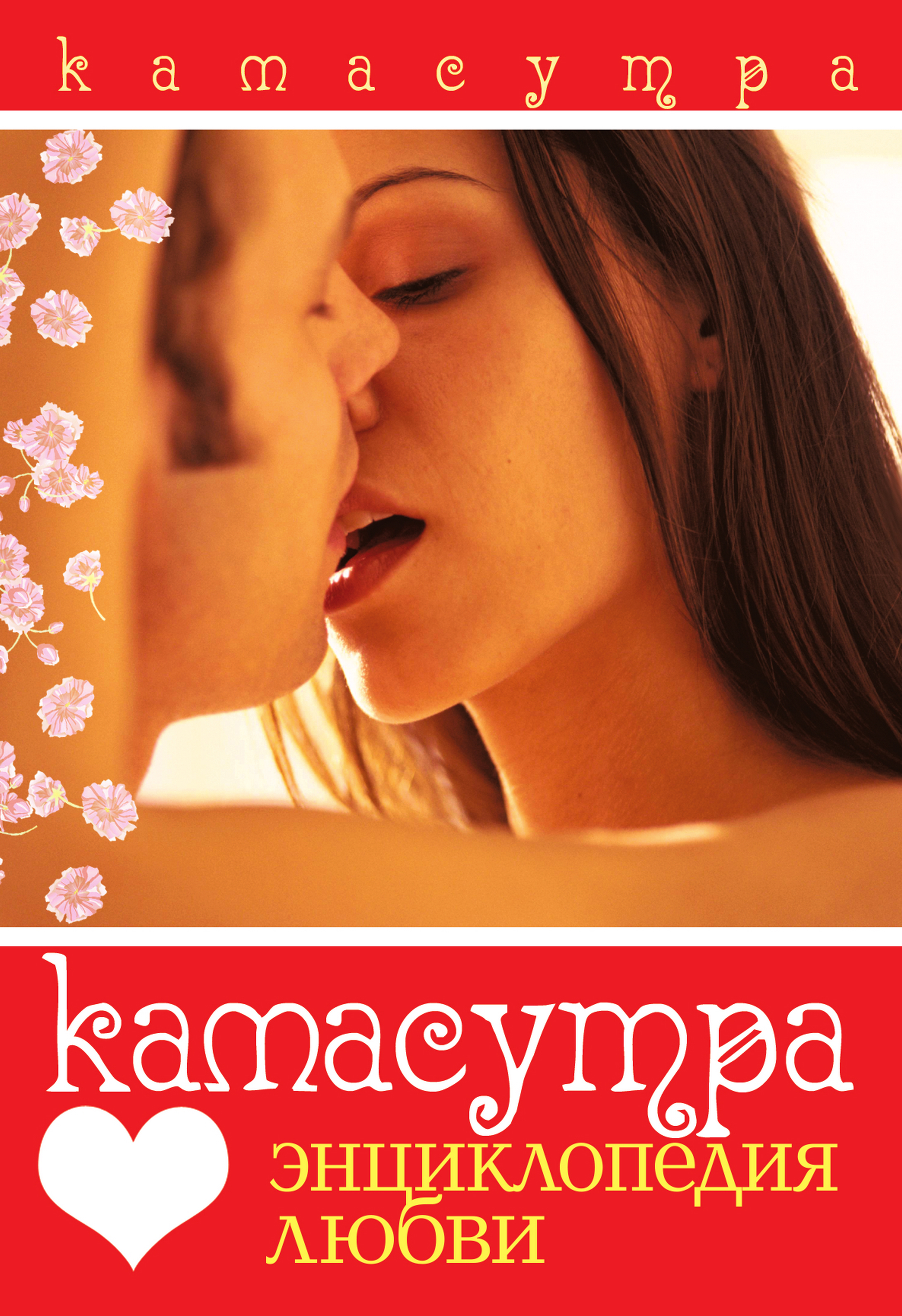 Камасутра женский оргазм бесплатно