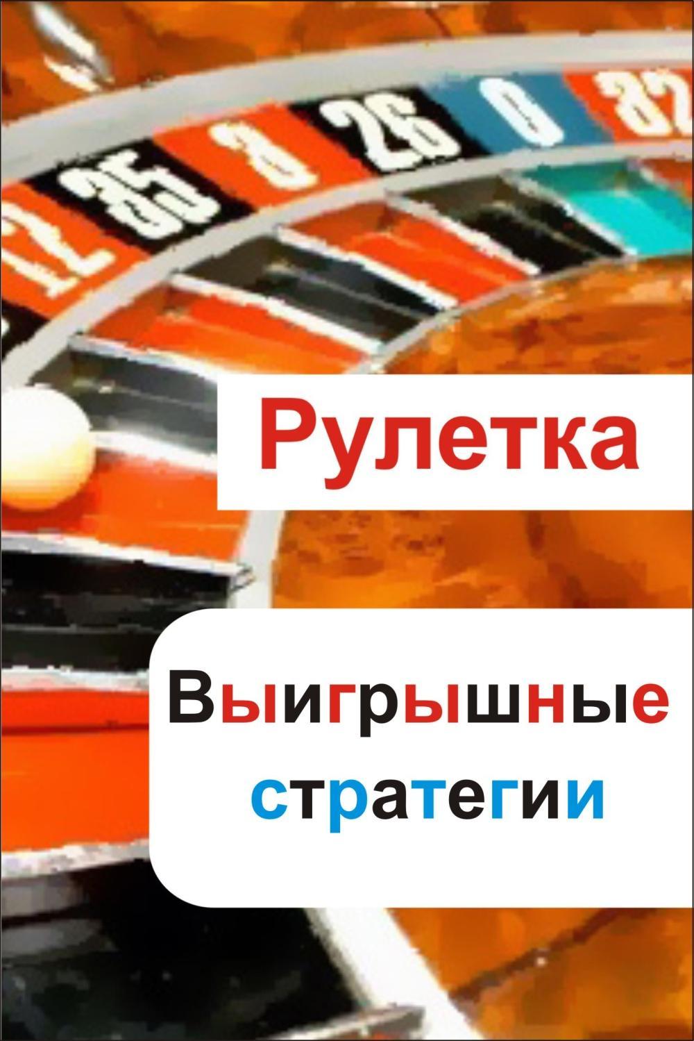 Игра рулетку онлайн отзывы упслот казино