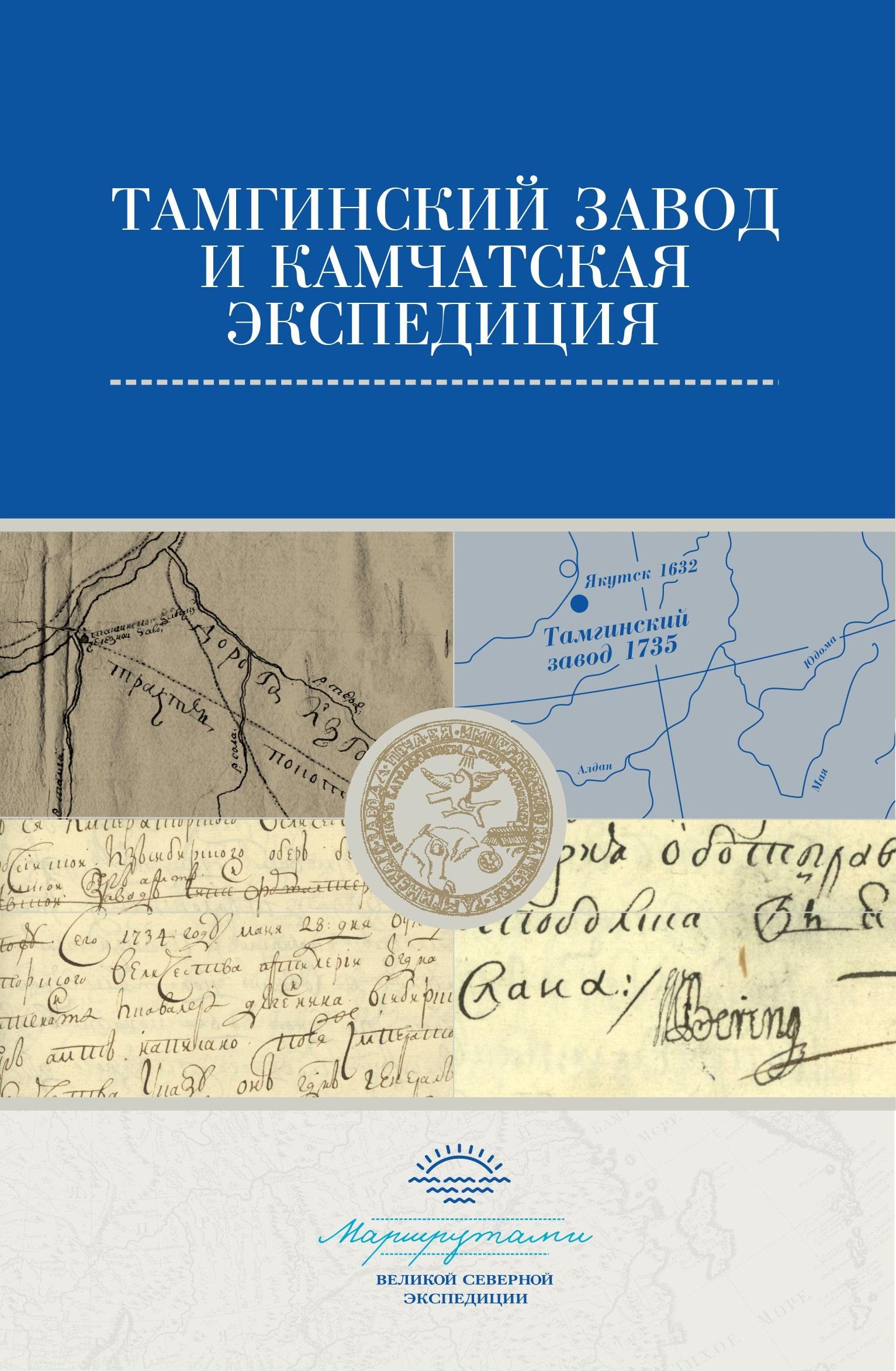 Тамгинский завод и Камчатская экспедиция. Сборник документов
