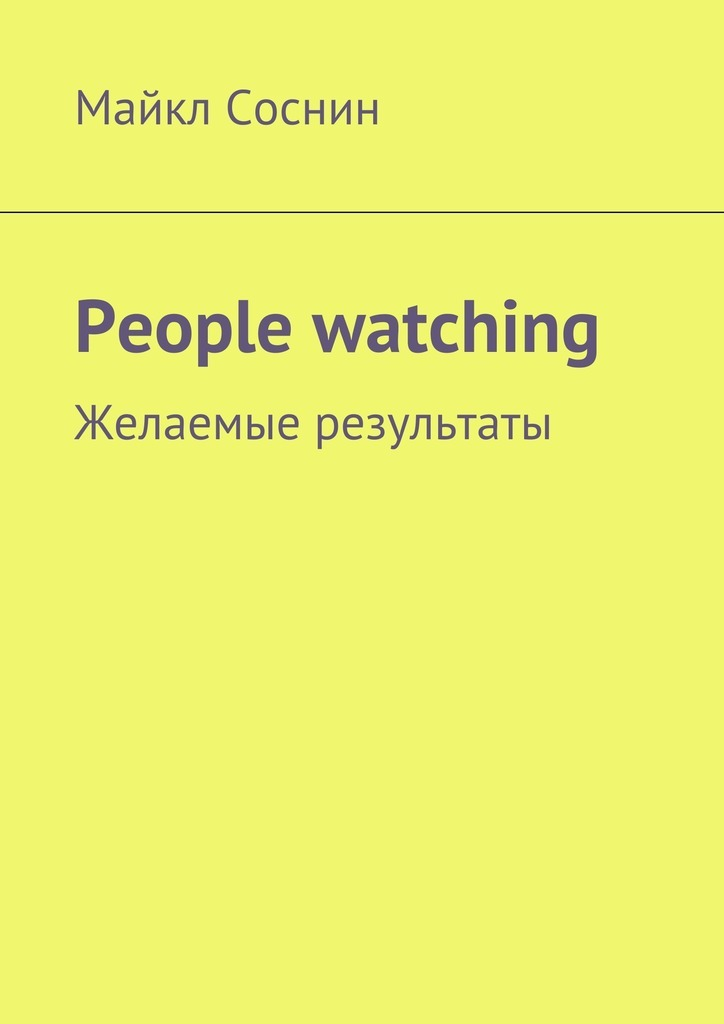 People watching. Желаемые результаты