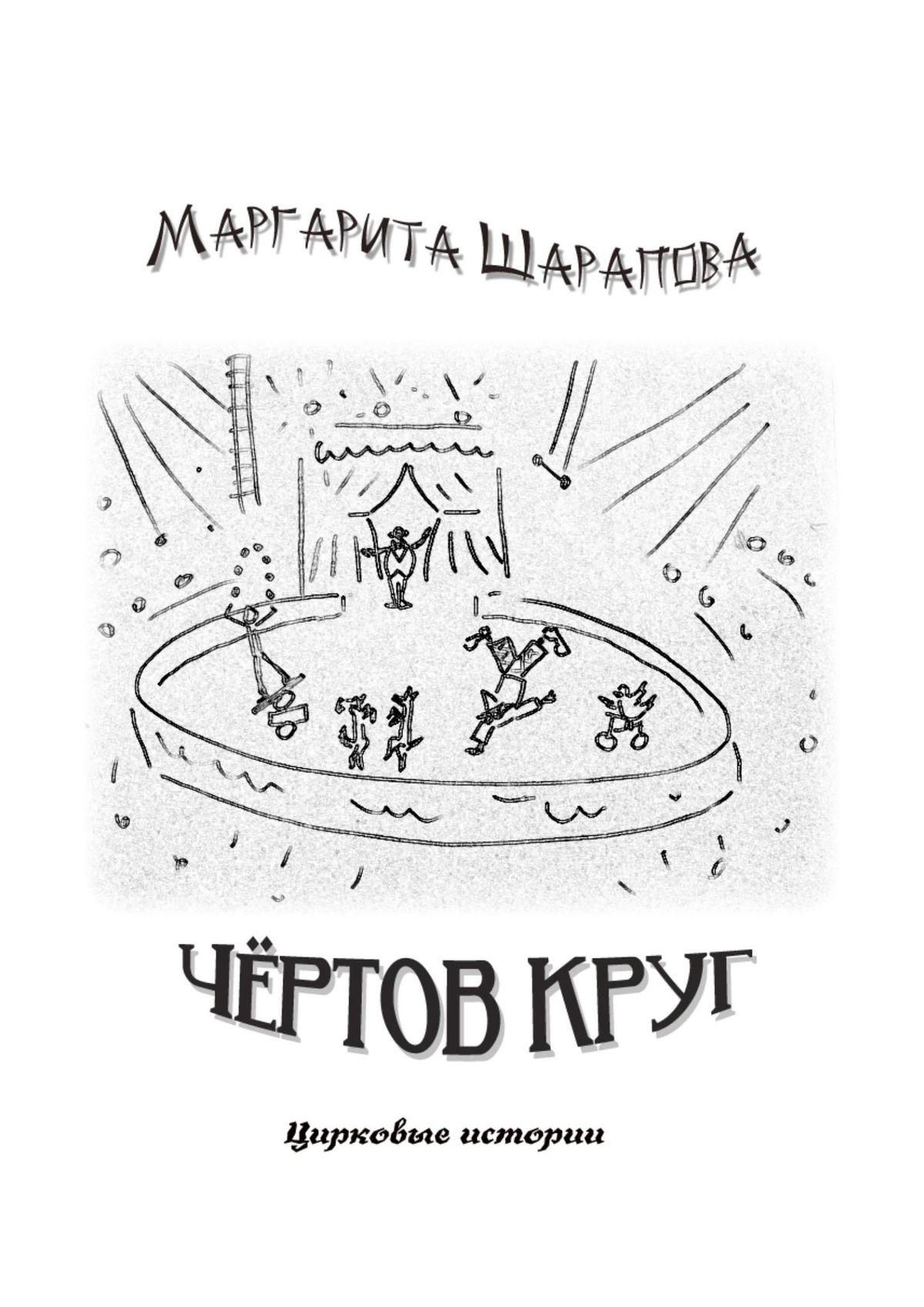 Чёртов круг. Цирковые истории