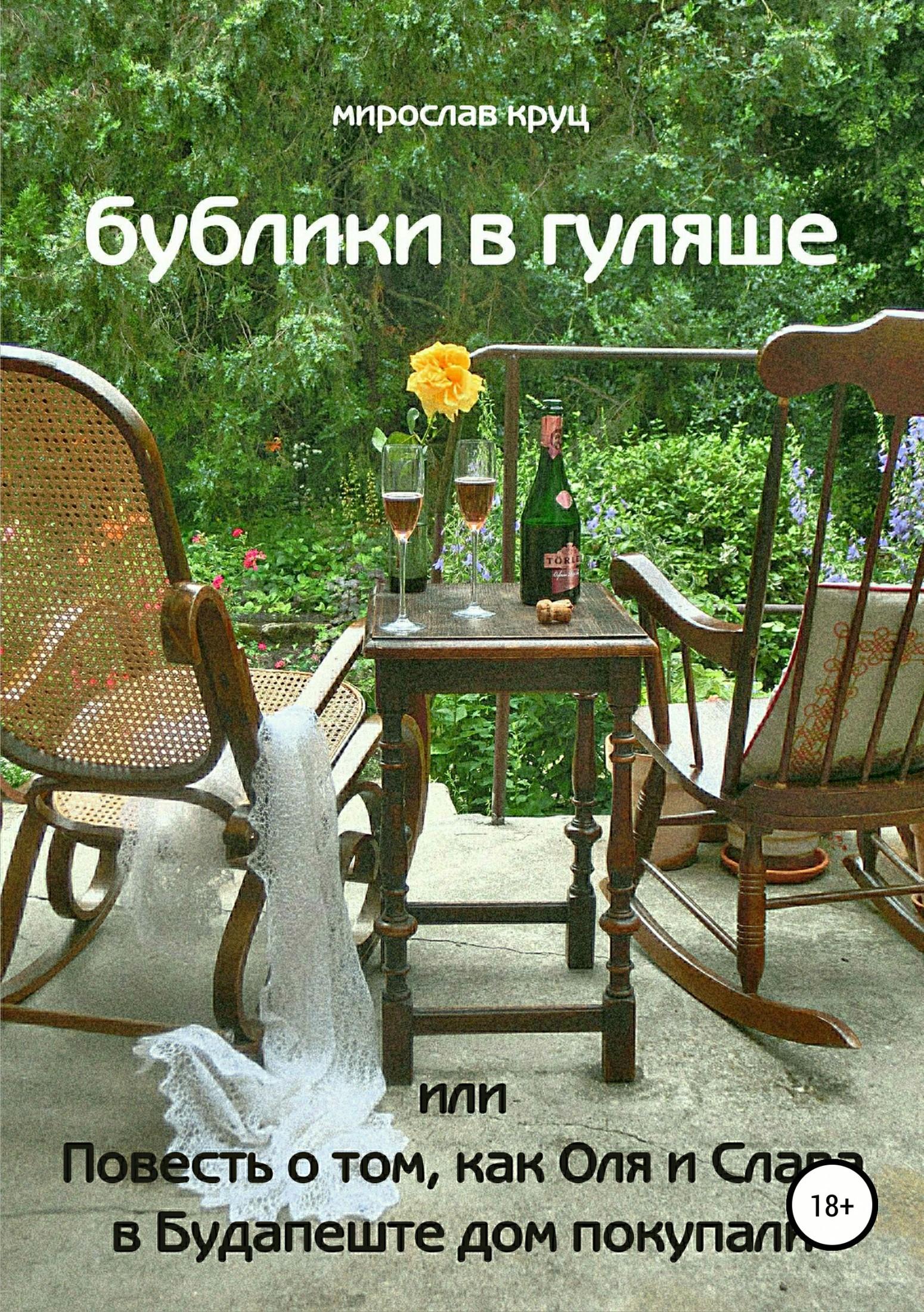 Бублики в гуляше, или Повесть о том, как Оля и Слава в Будапеште дом покупали