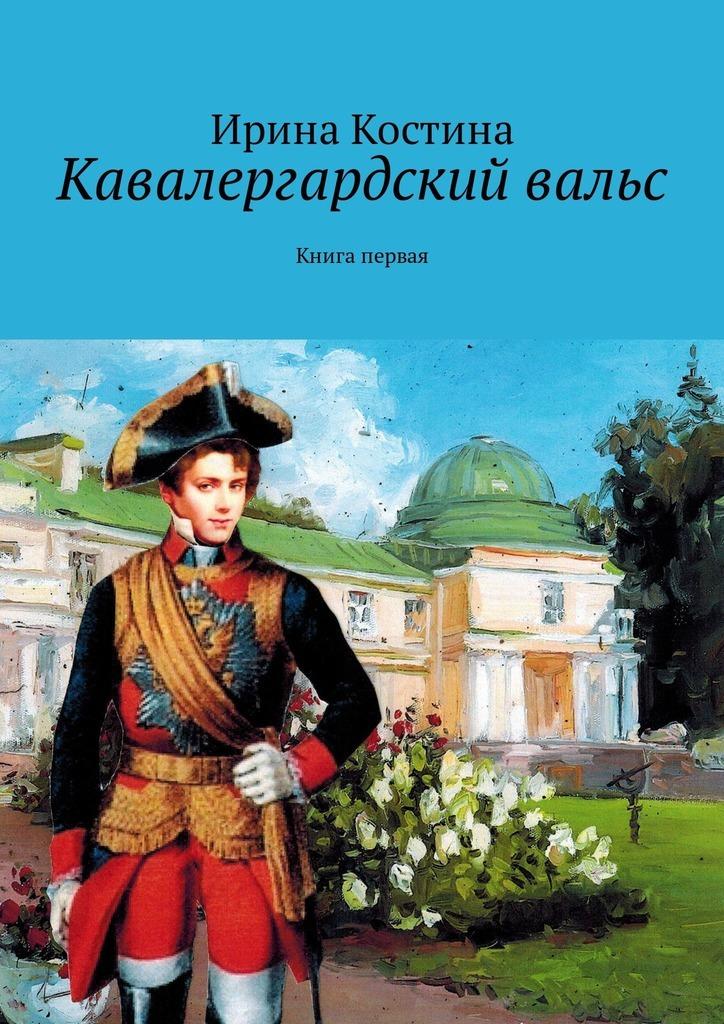 Кавалергардский вальс. Книга1