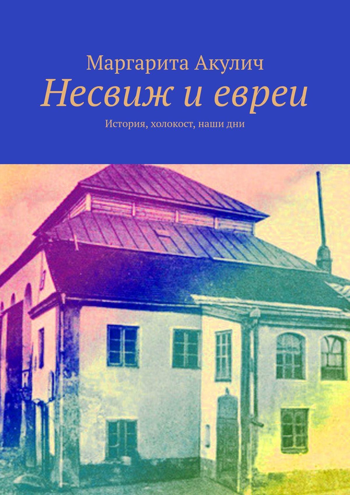 Несвиж иевреи. История, холокост, наши дни