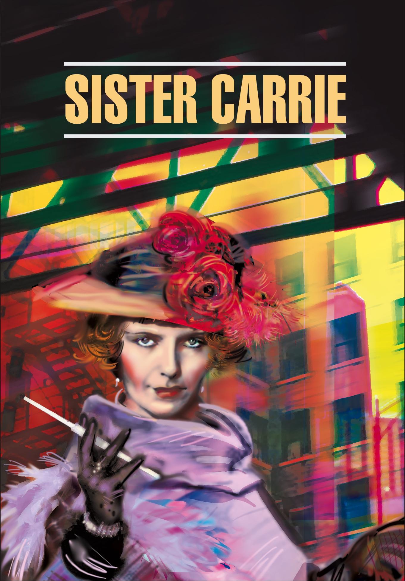 Sister Carrie / Сестра Кэрри. Книга для чтения на английском языке