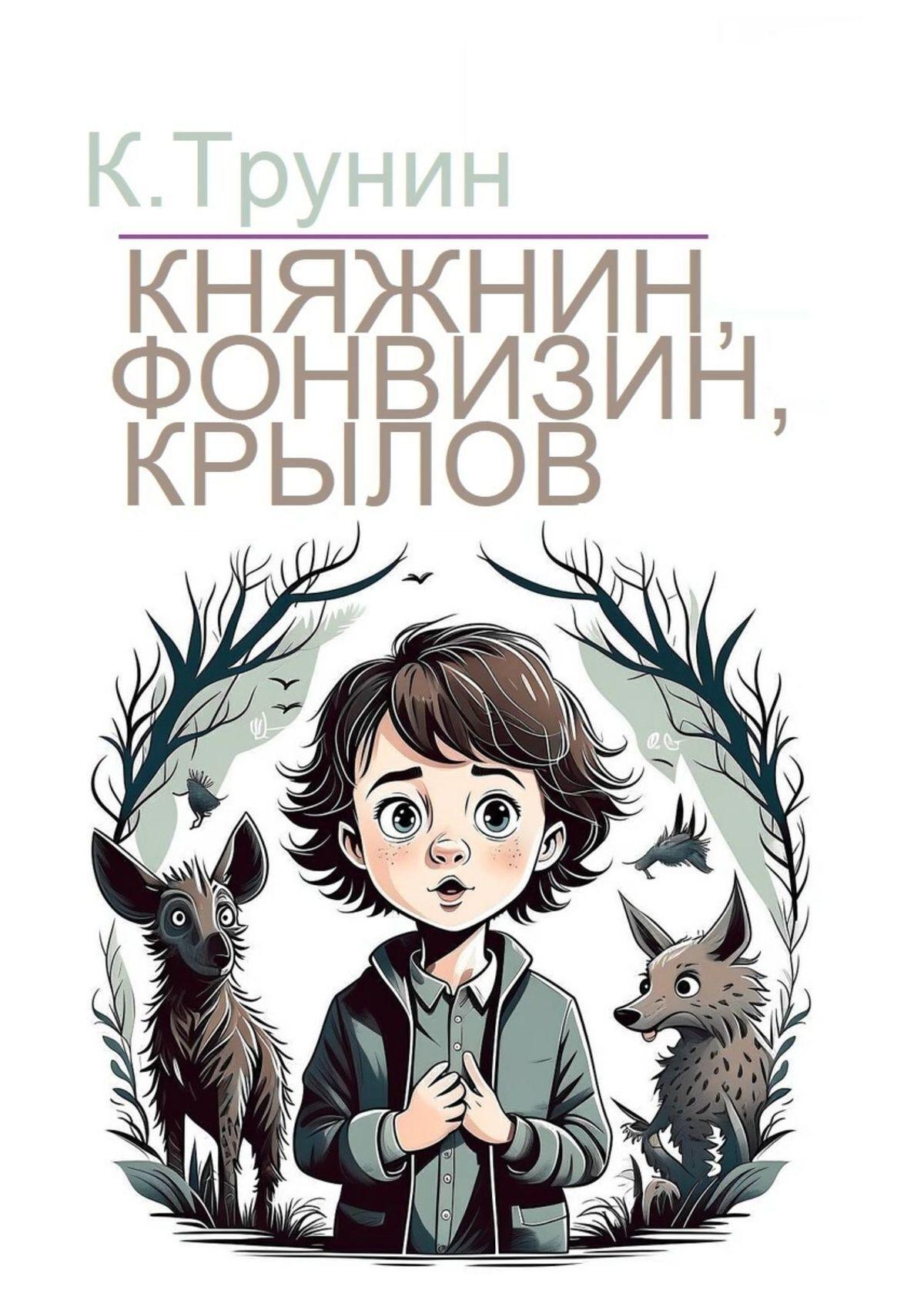 Княжнин, Фонвизин, Крылов. Критика и анализ литературного наследия