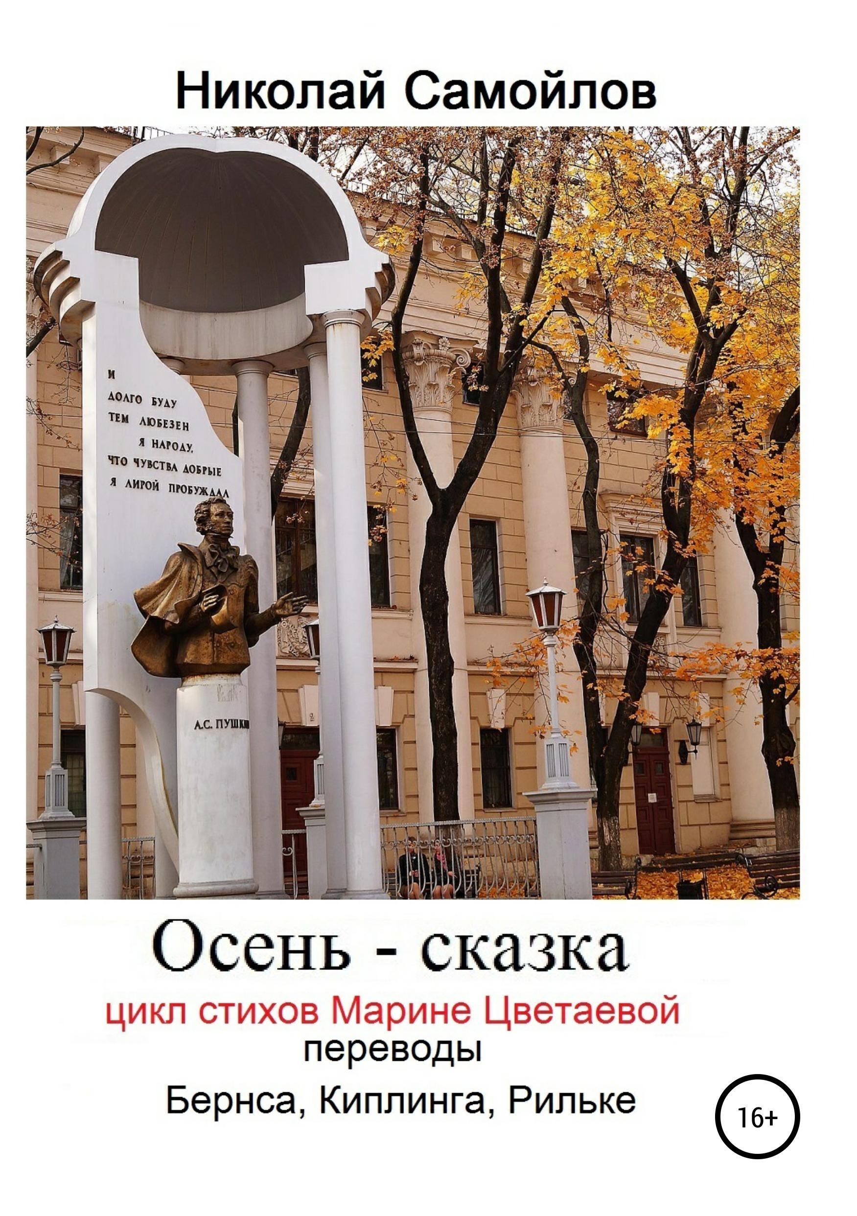 Осень – сказка. Цикл стихов Марине Цветаевой, переводы Бернса, Киплинга, Рильке