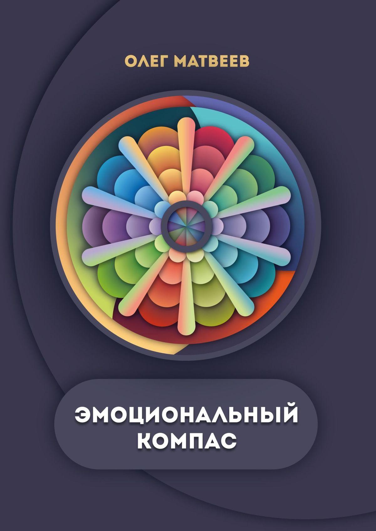 Эмоциональный компас
