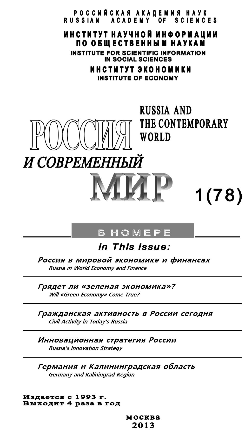 Россия и современный мир №1 / 2013