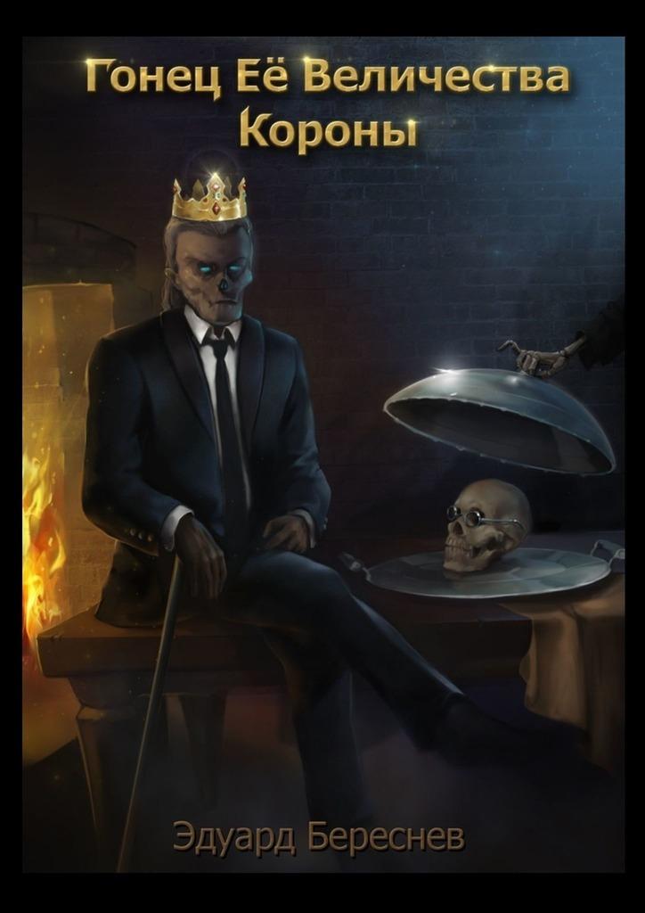 Гонец Ее Величества Короны