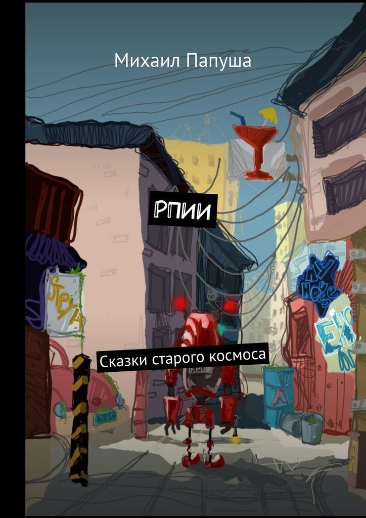 РПИИ. Сказки старого космоса