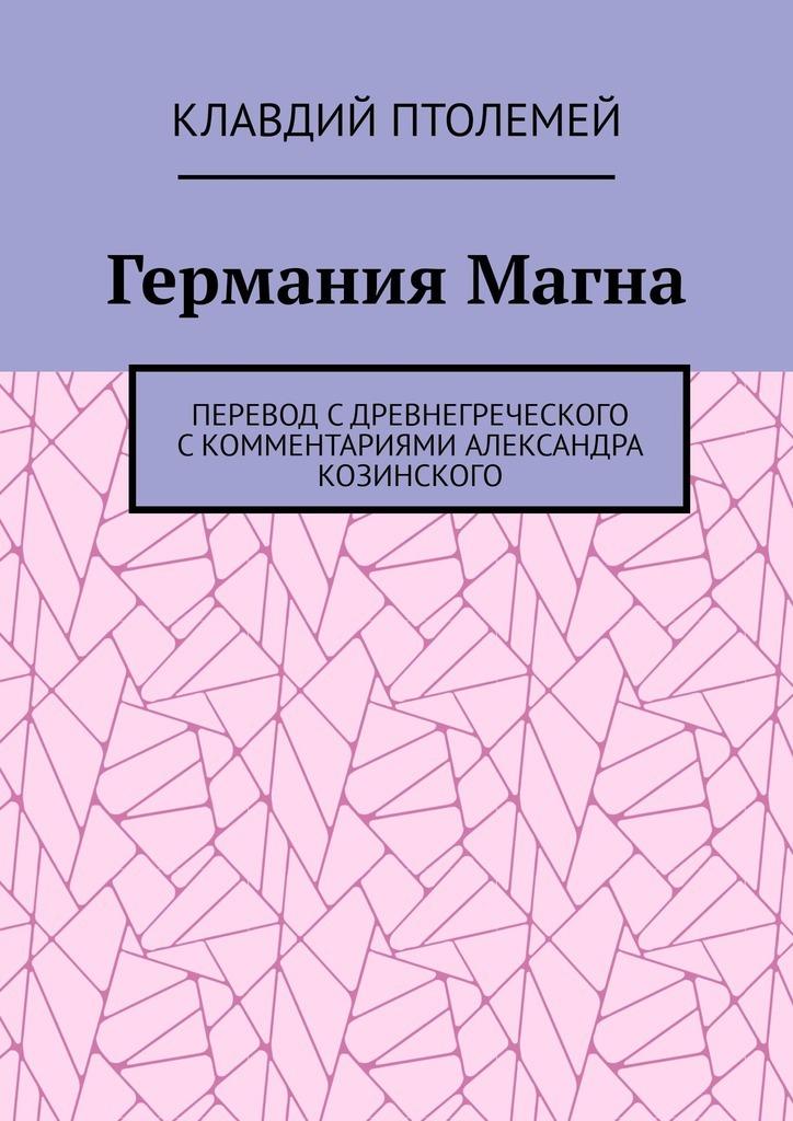 Германия Магна. Перевод с древнегреческого с комментариями Александра Козинского