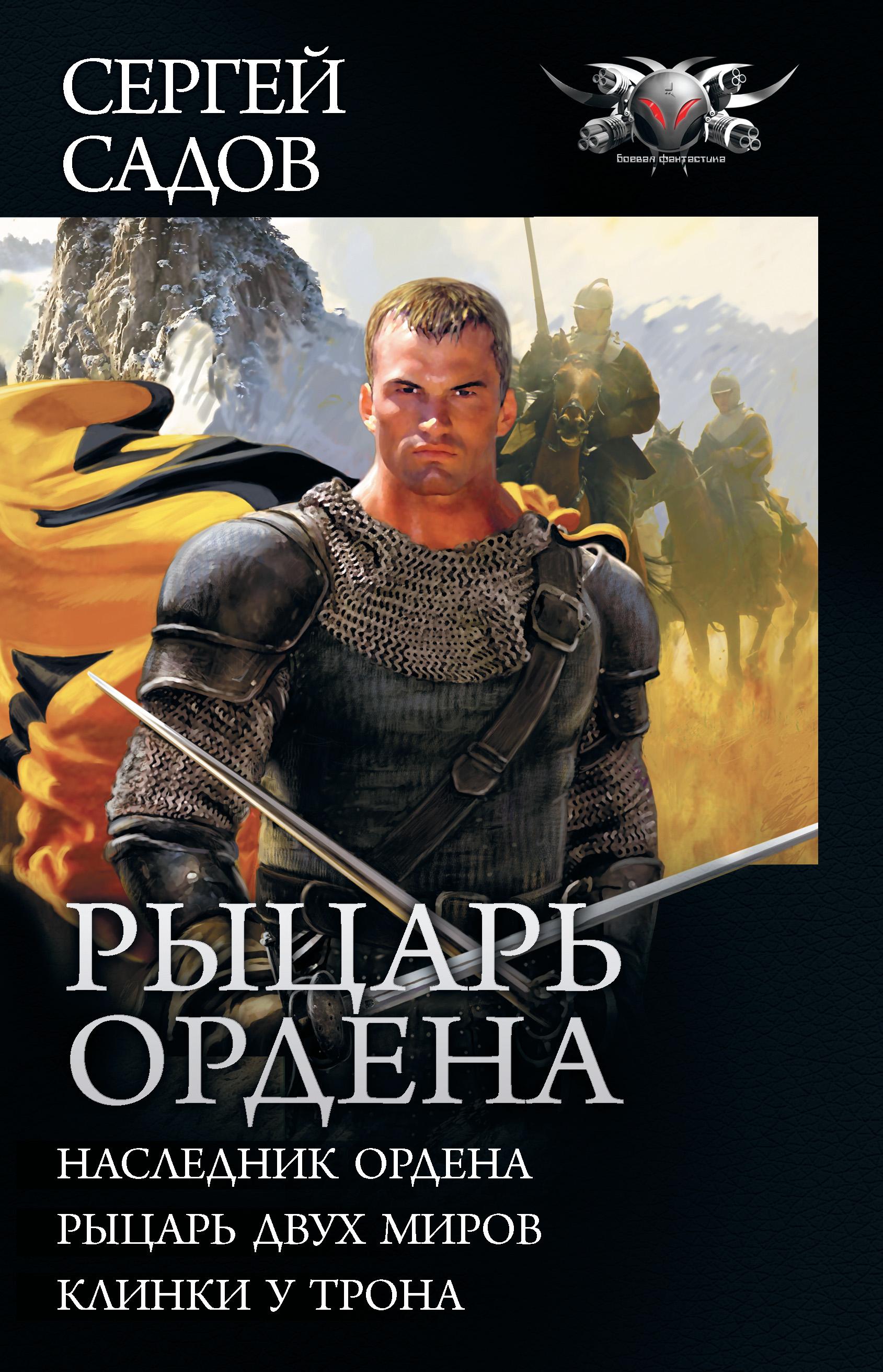 Рыцарь Ордена: Наследник Ордена. Рыцарь двух миров. Клинки у трона (сборник)