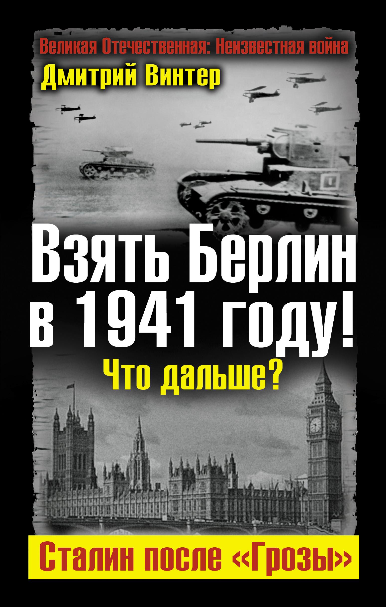 Взять Берлин в 1941 году! Что дальше? Сталин после «Грозы»