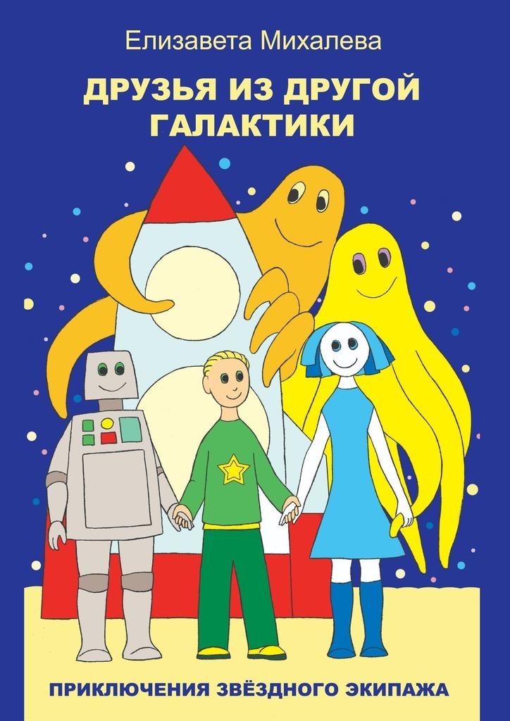 Друзья издругой галактики. Книга первая из цикла «Приключения звёздного экипажа»