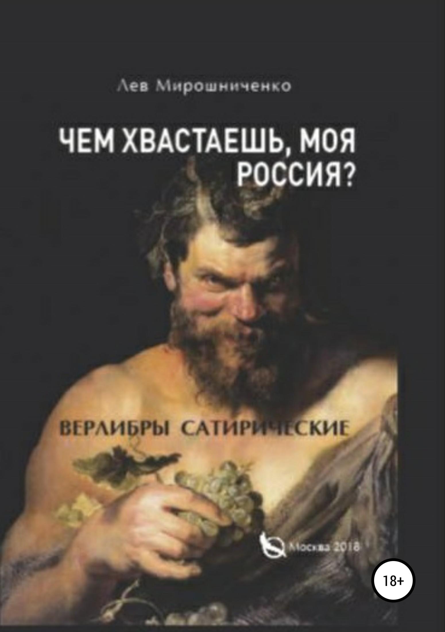 Чем хвастаешь, моя Россия? Сатирические верлибры