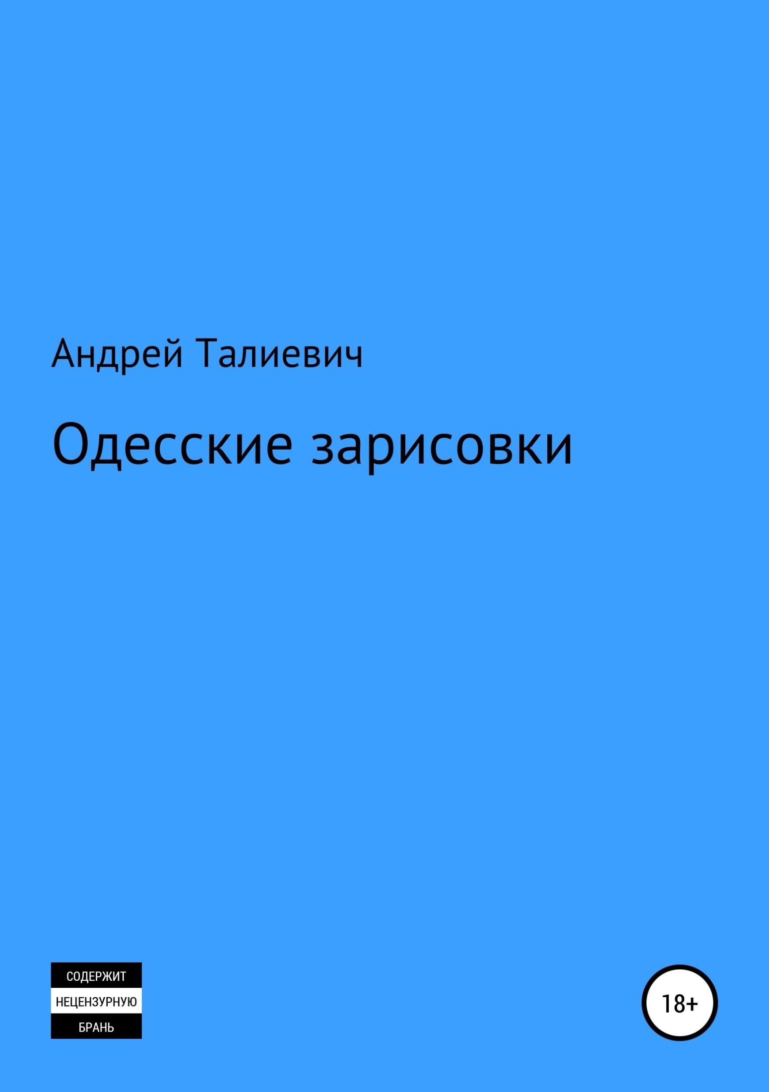 Одесские зарисовки