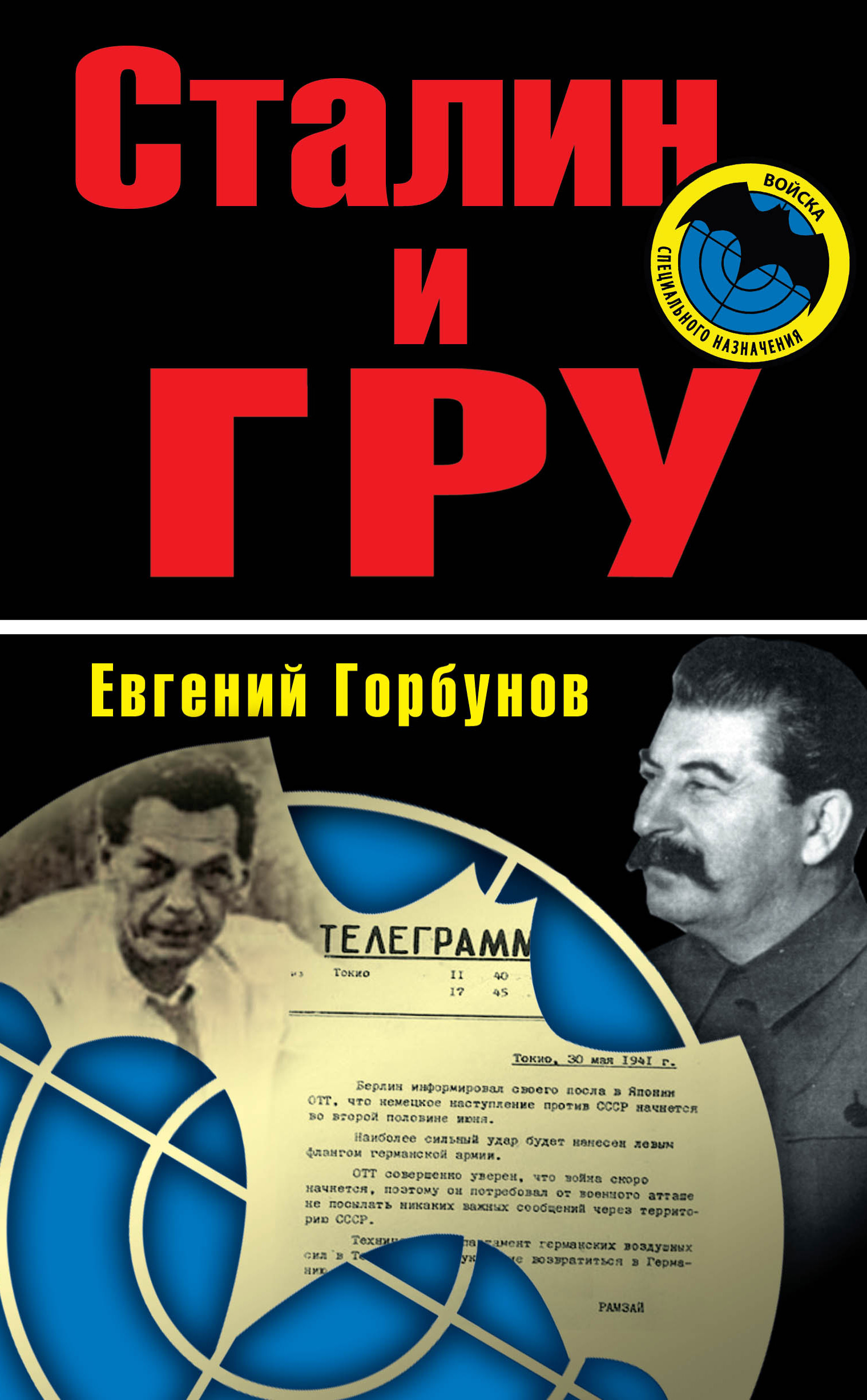 Сталин и ГРУ