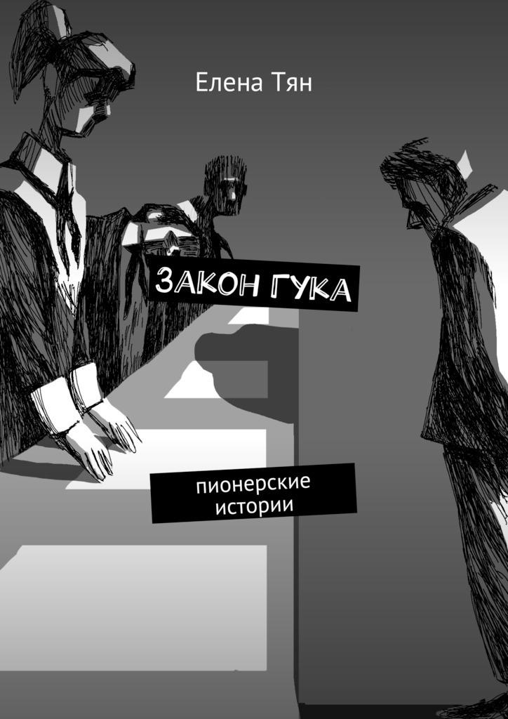 ЗаконГука. Пионерские истории