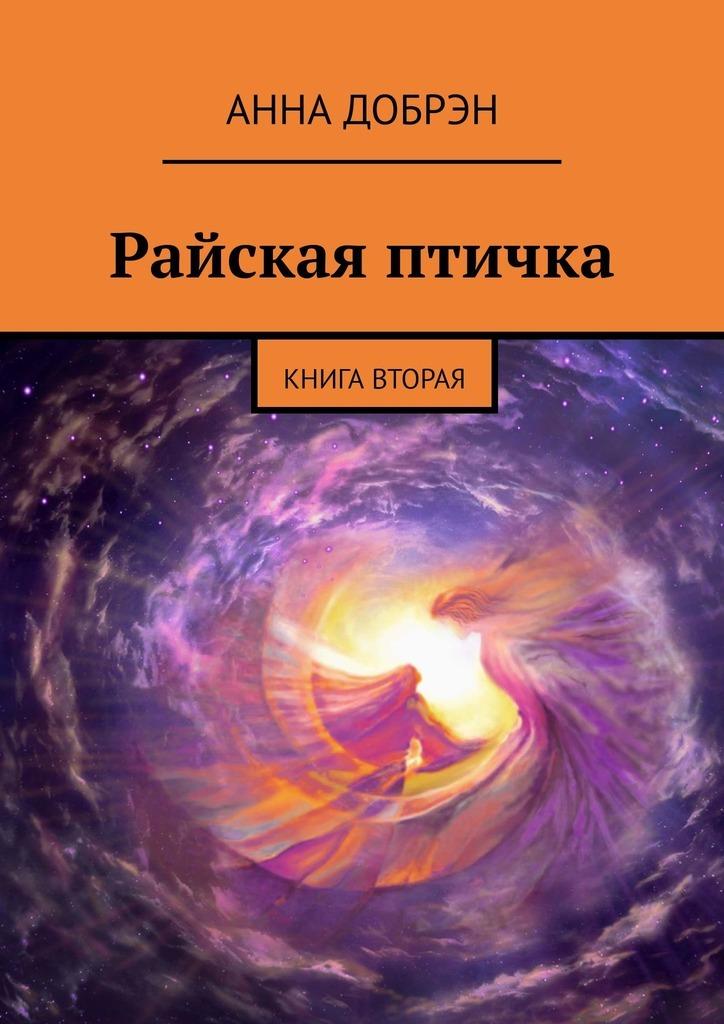 Райская птичка. Книга вторая