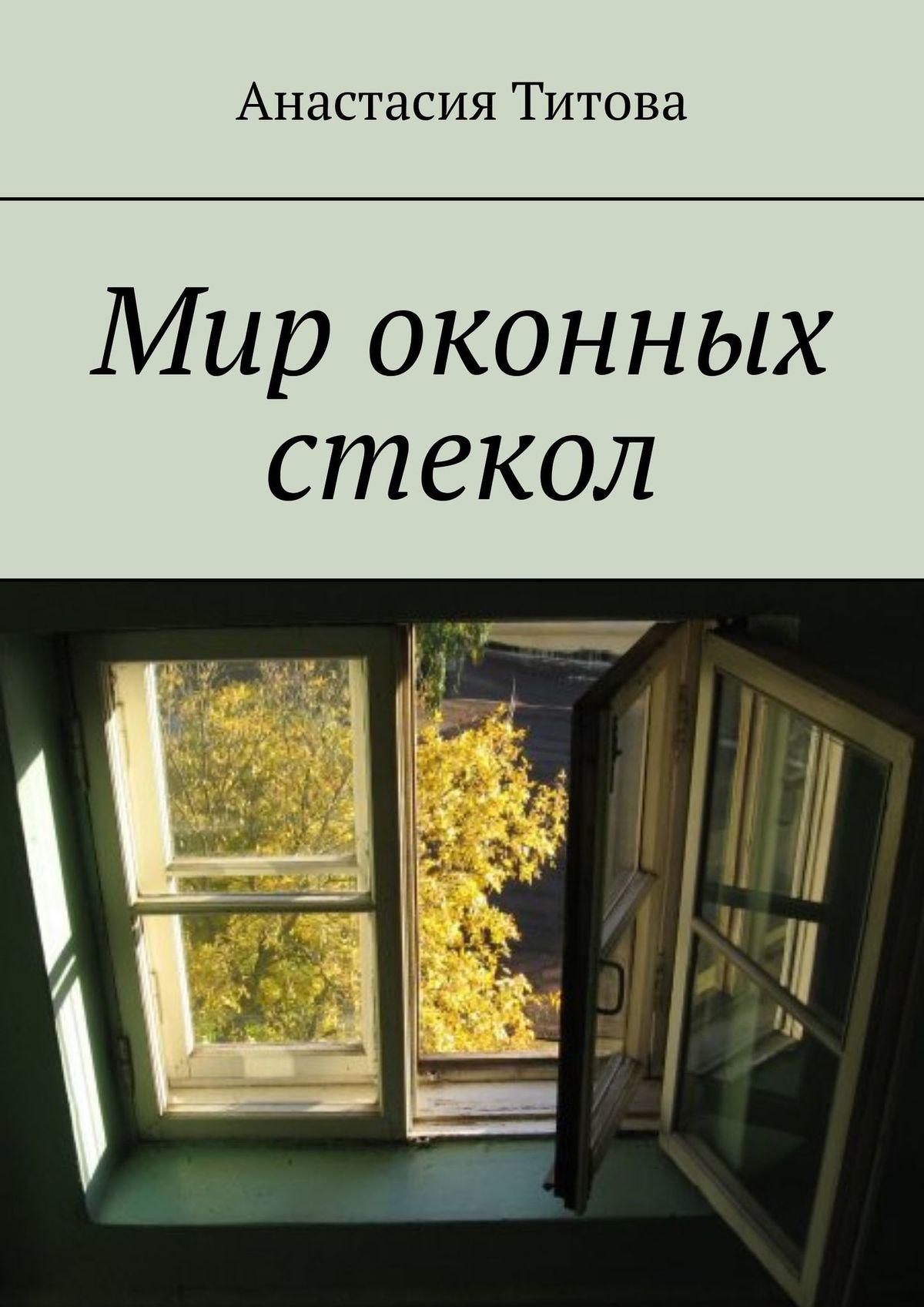 Мир оконных стекол