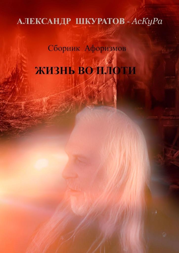 Сборник Афоризмов. ЖИЗНЬ во ПЛОТИ