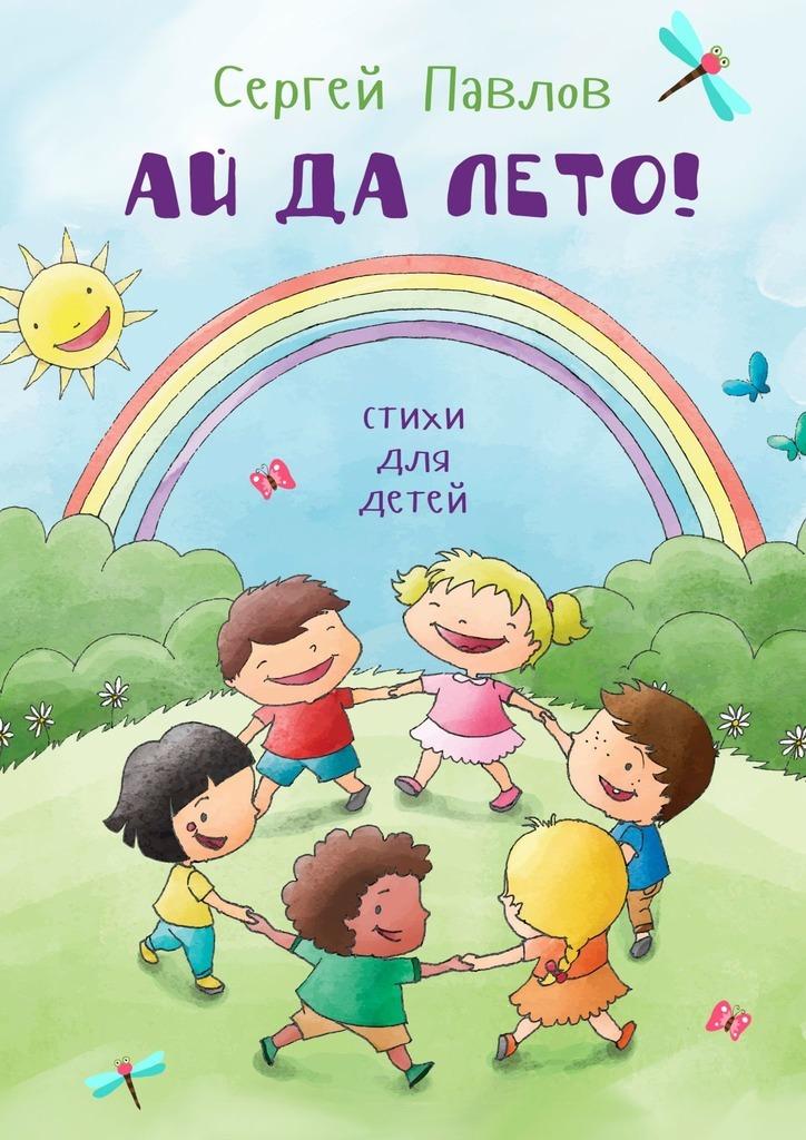 Ай да лето! Стихи для детей